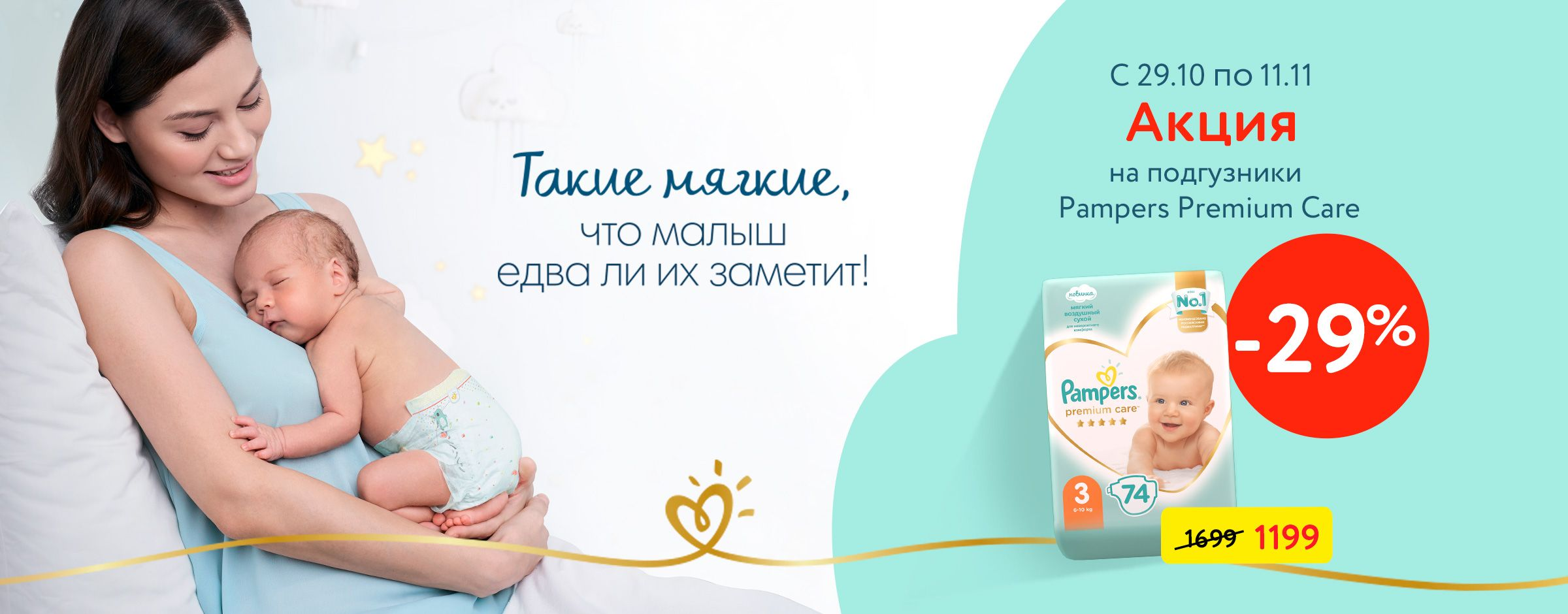29% на подгузники Pampers Premium care Подгузники