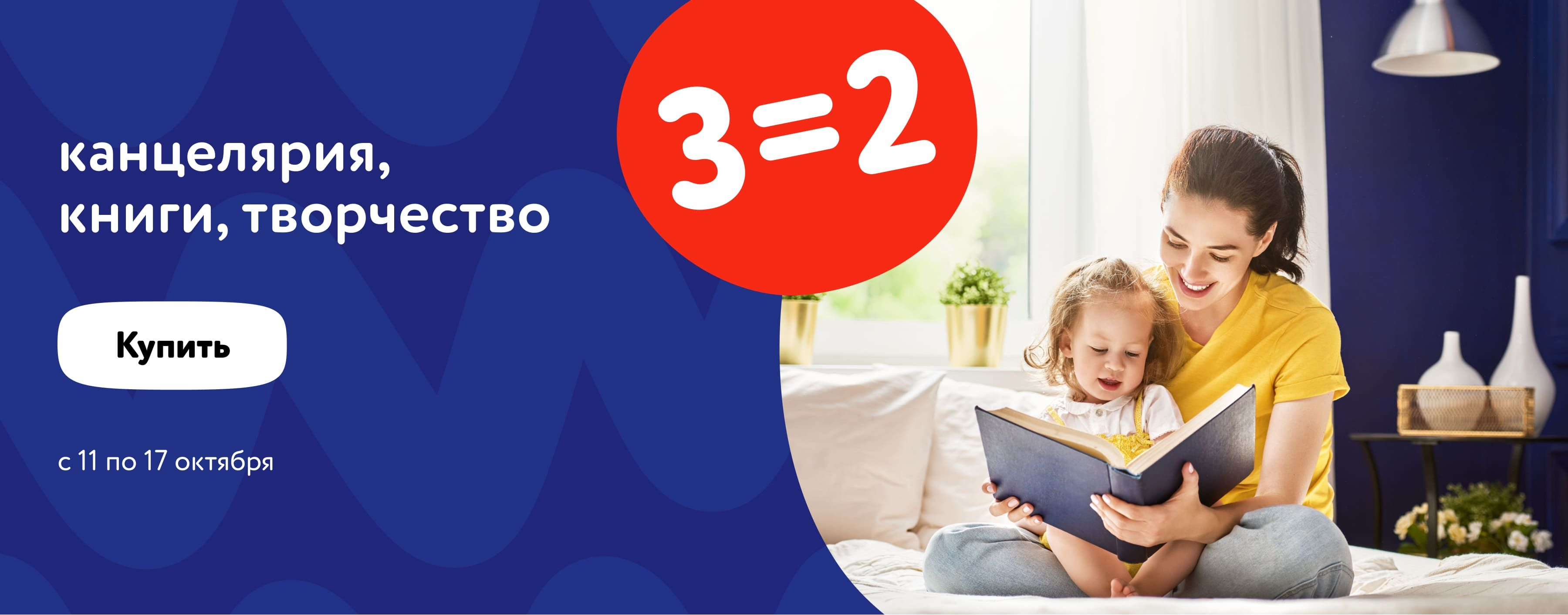 3=2 на книги, творчество и канцелярию