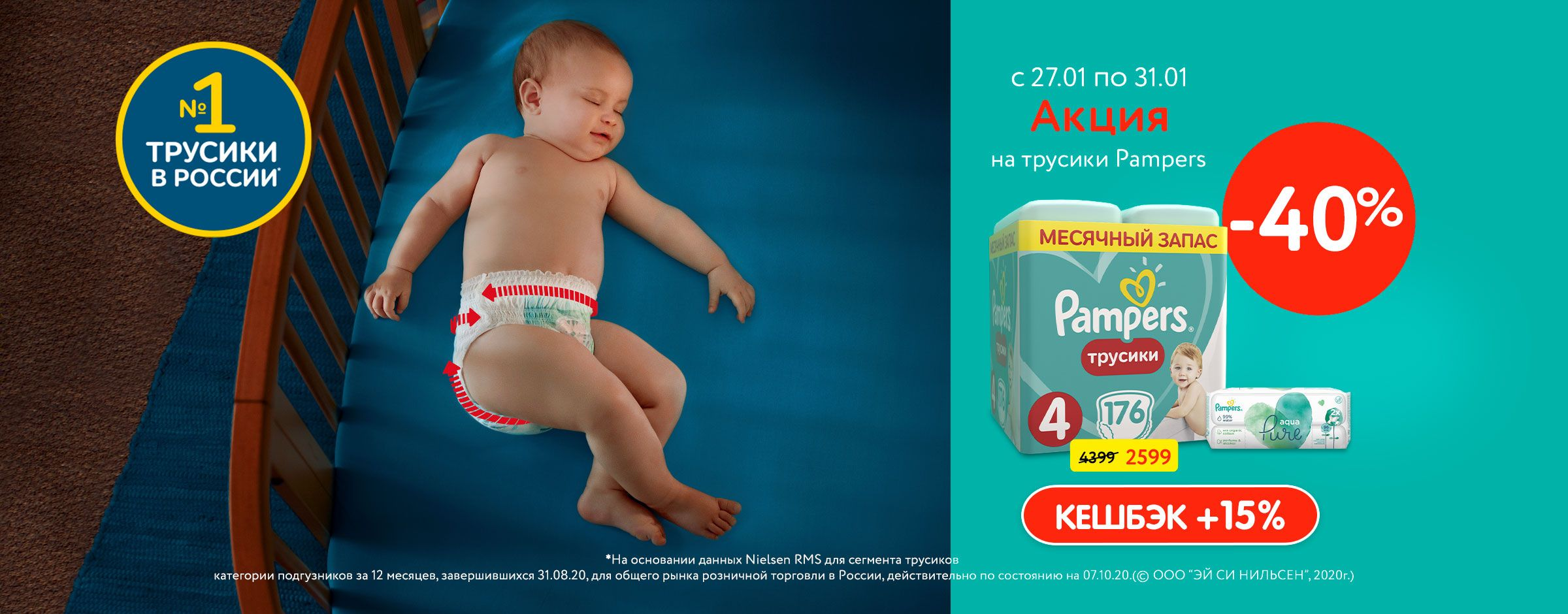 До 40% на Pampers Pants + кешбэк статика