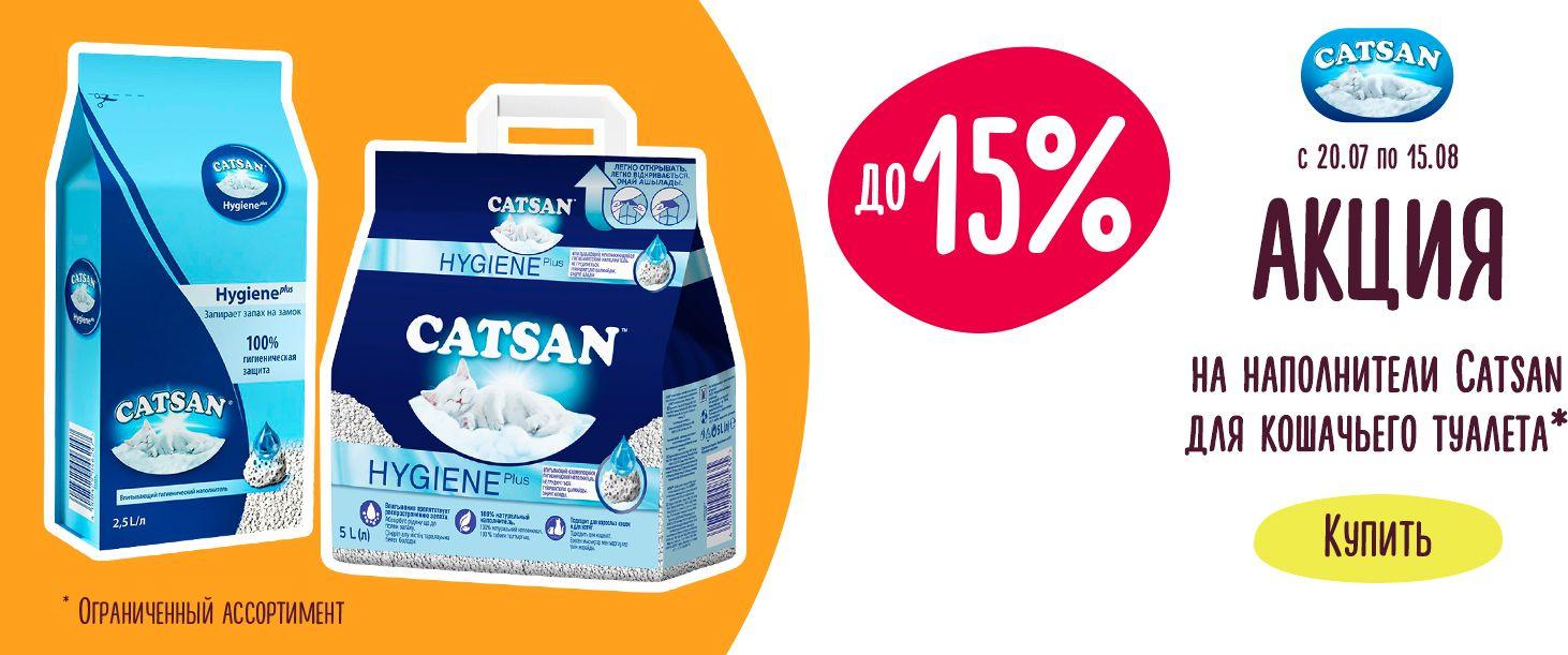Скидки до 15% на наполнители Catsan для кошачьего туалета