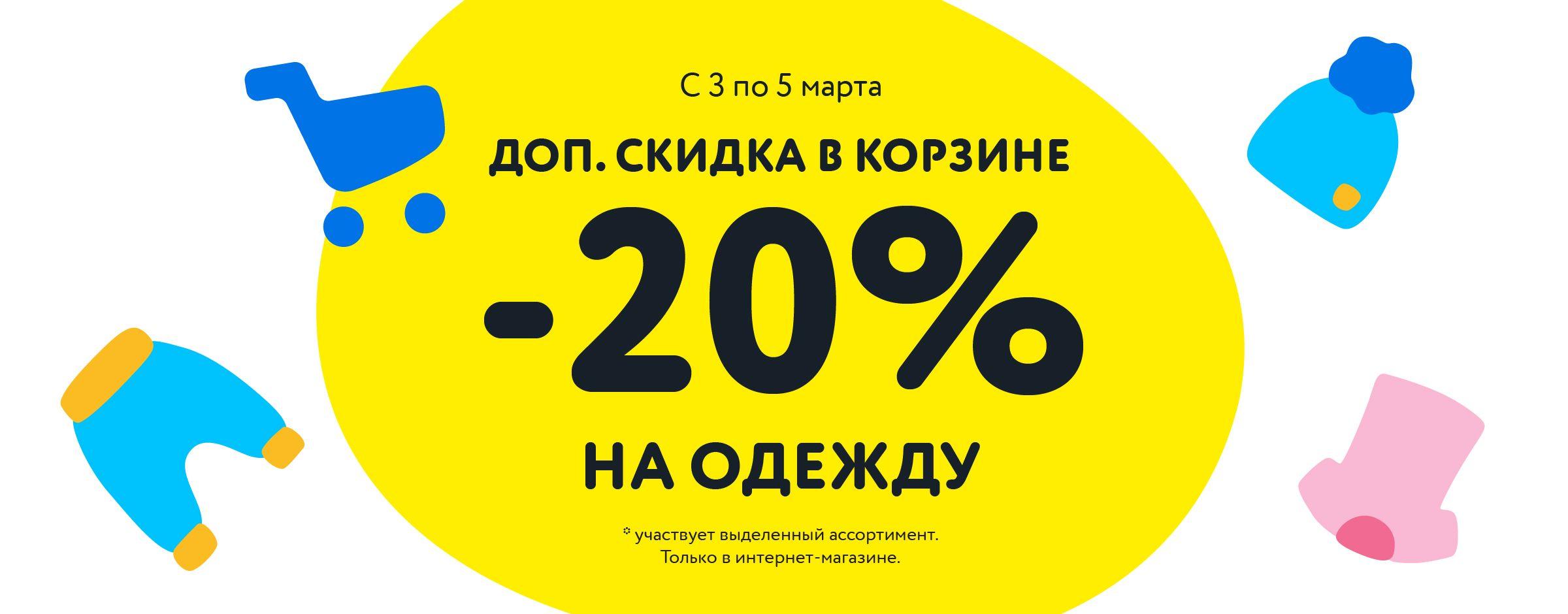 Доп. скидка 20% на одежду из выделенного ассортимента в корзине