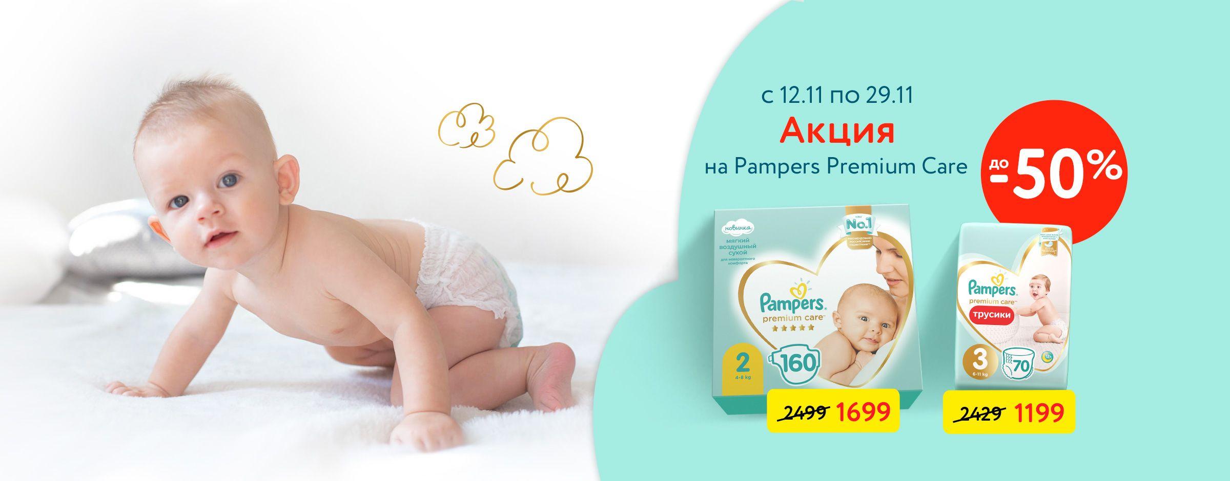Pampers premium care Питание и Игрушки для малышей