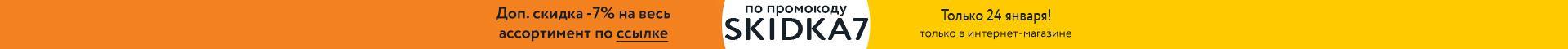 7% по коду Skidka7 сквозной