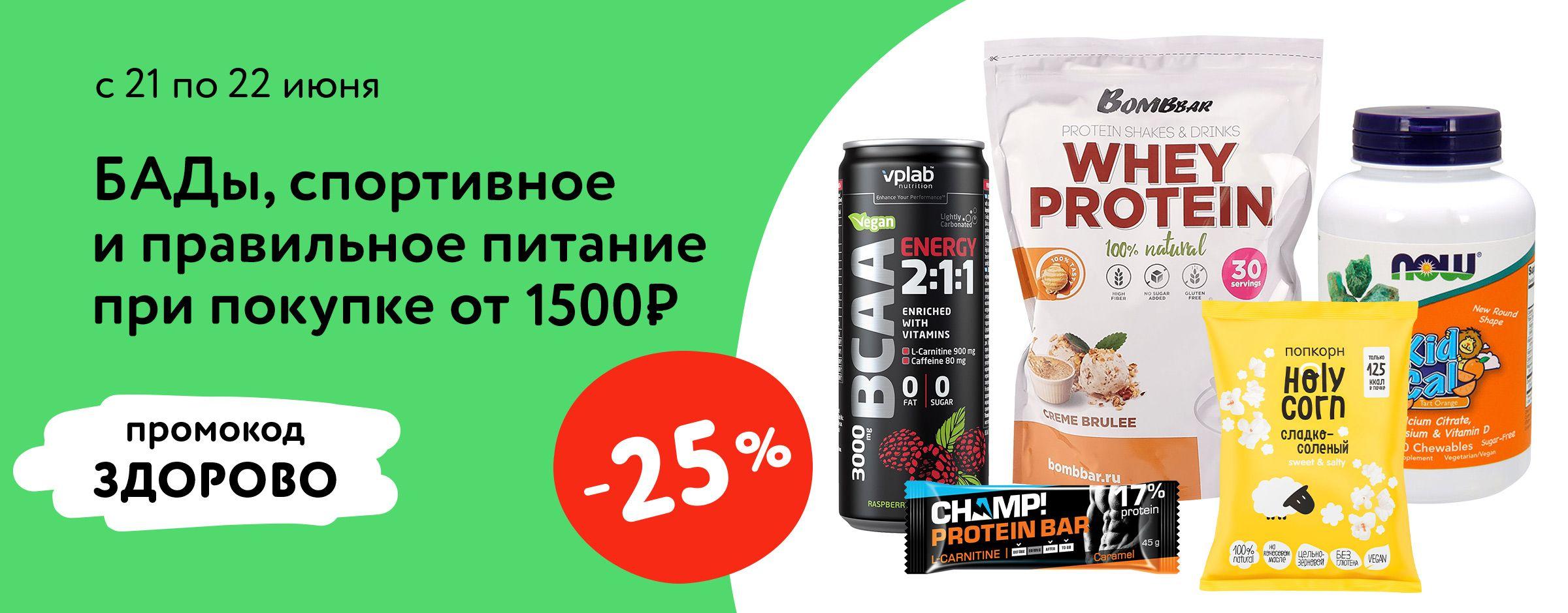 25% при покупке БАДов, СП и ПП от 1500 р по промокоду ЗДОРОВО статика + категории