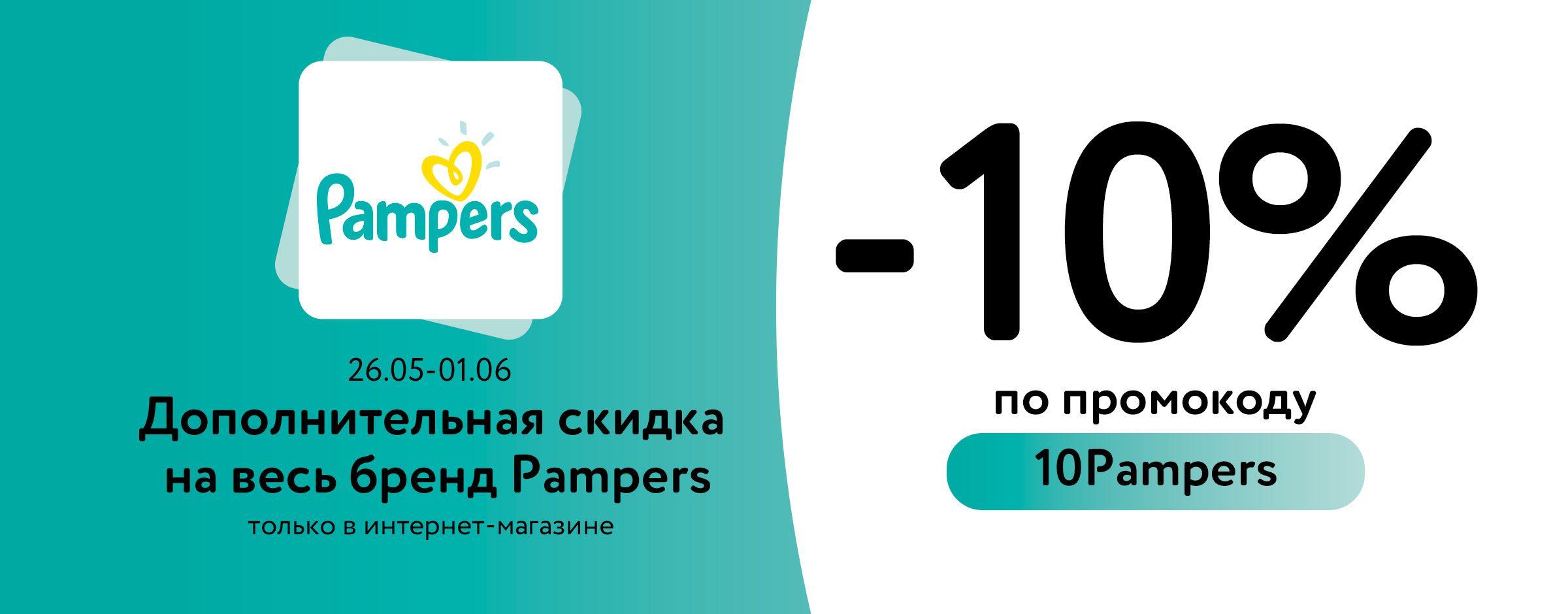 10% на весь ассортимент Pampers по промокоду
