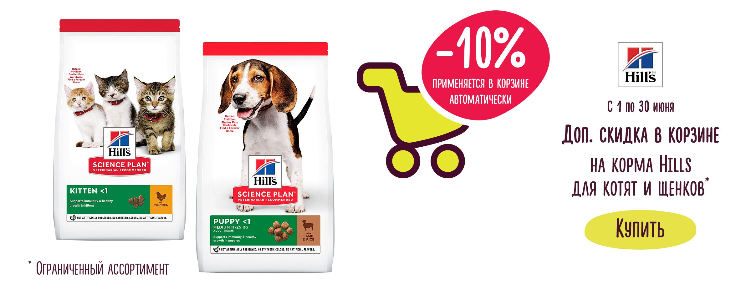 Доп. скидка 10% на корма Hills для котят и щенков