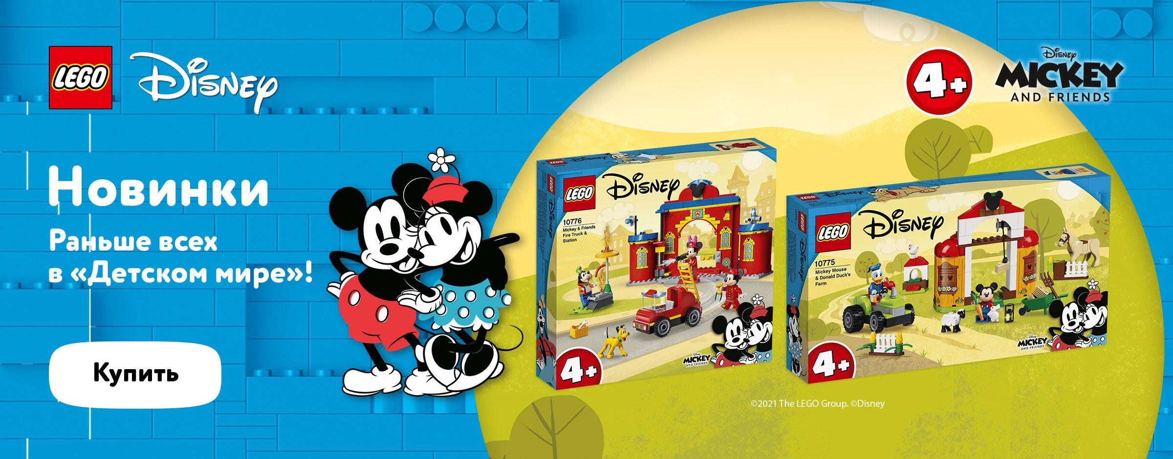 LEGO Disney Микки статика