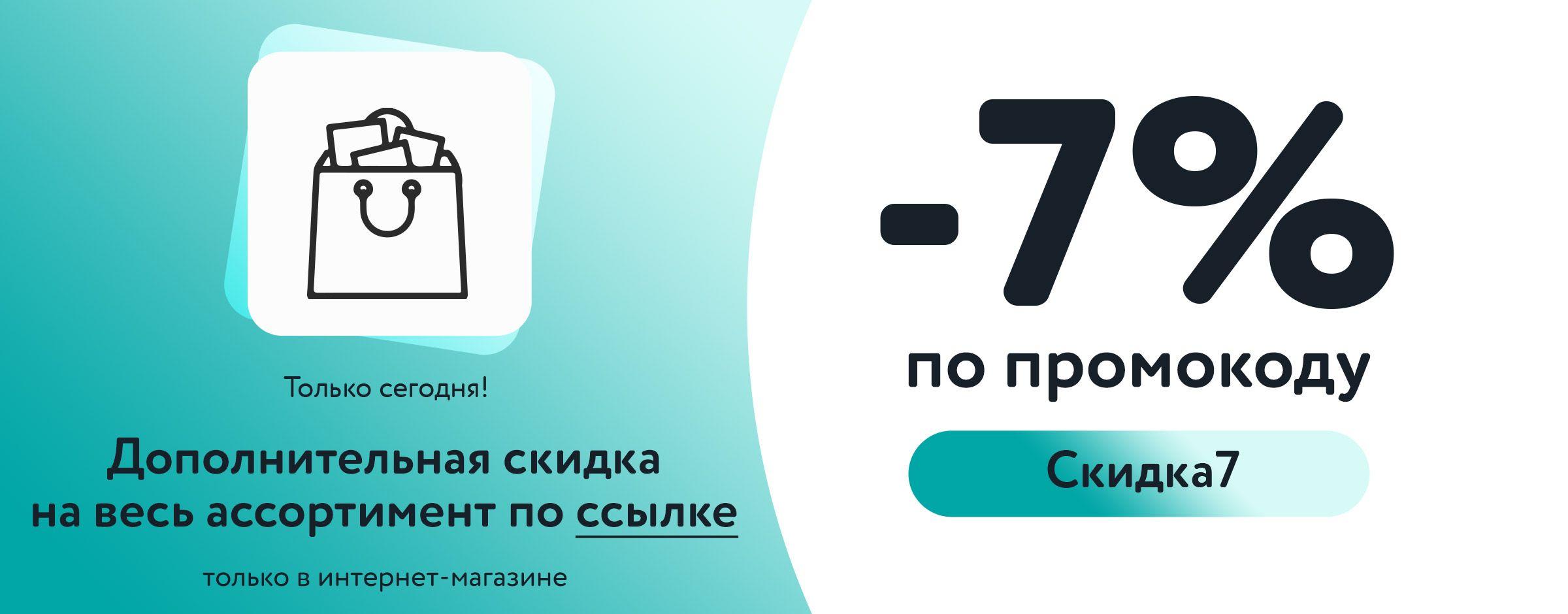 7% по коду Скидка7