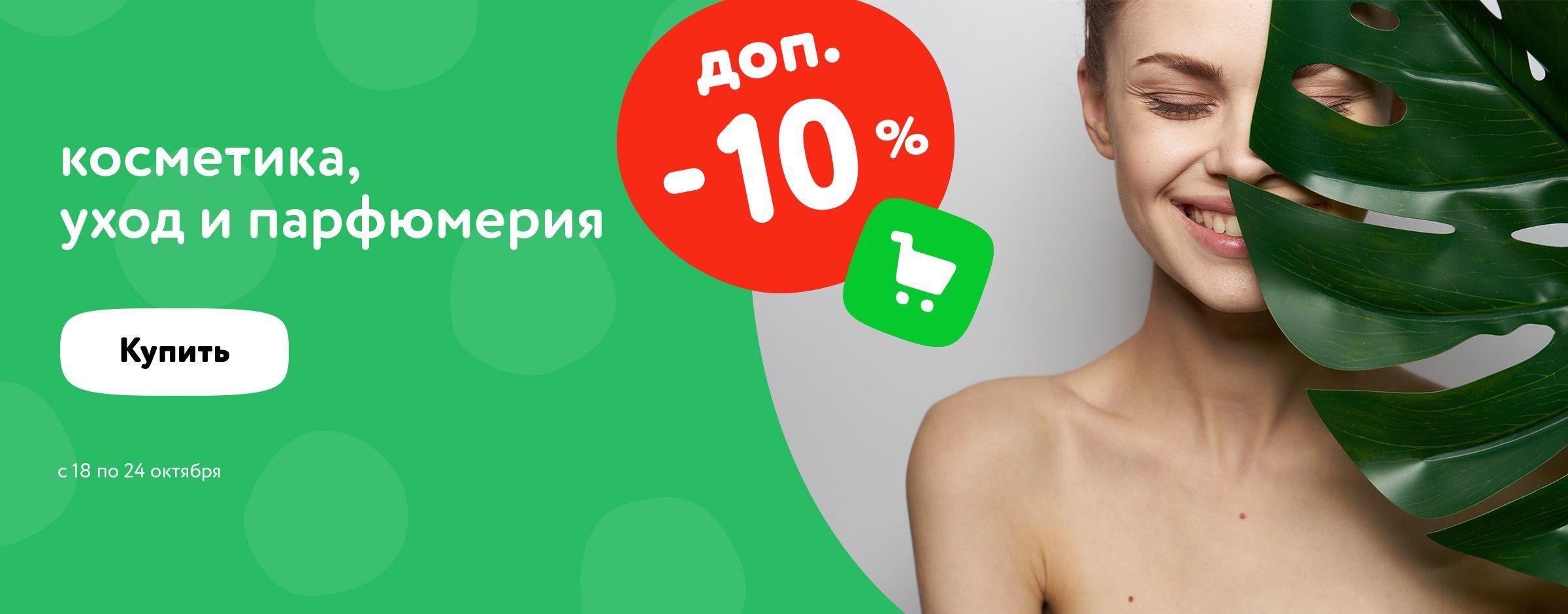 Скидка 10% в корзине на косметику, товары для гигиены и ухода