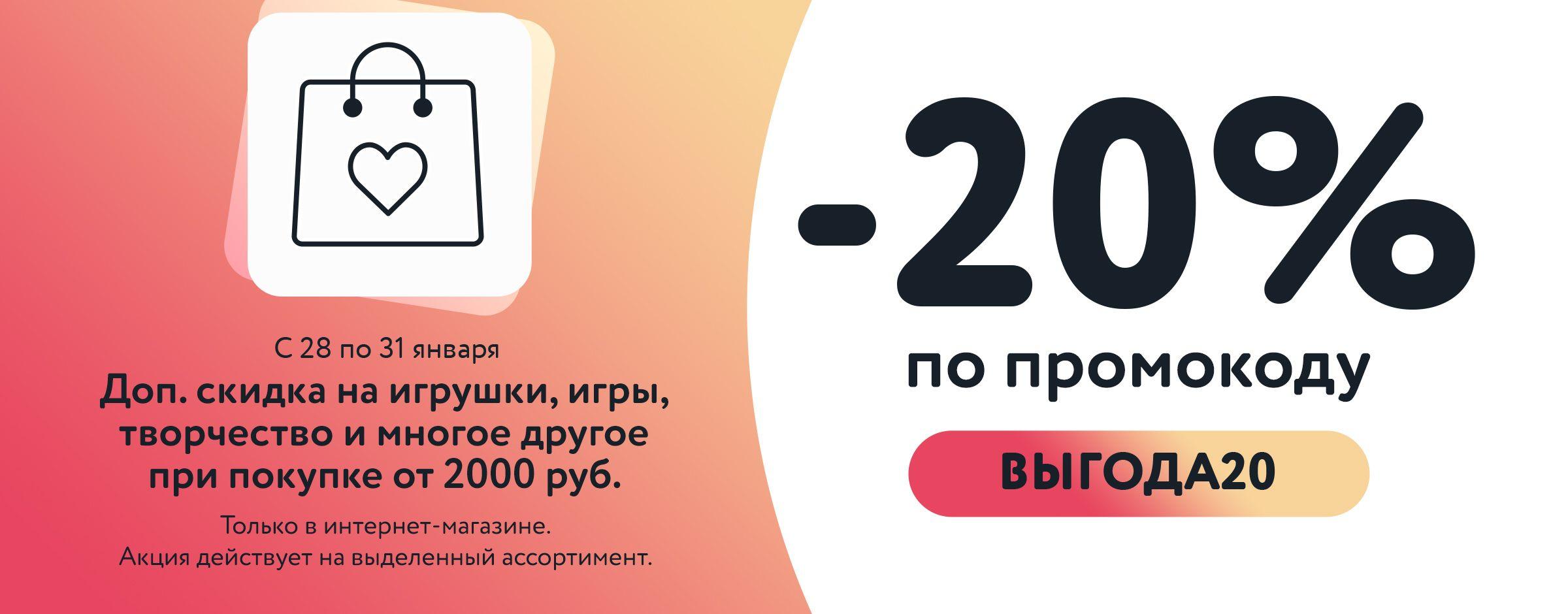 Доп. скидка 20% на игрушки, игры, творчество и многое другое при покупке на 2000р по промокоду С