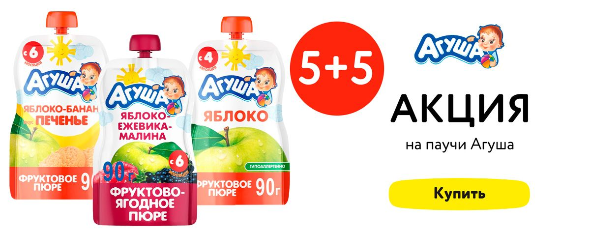 Агуша 5+5