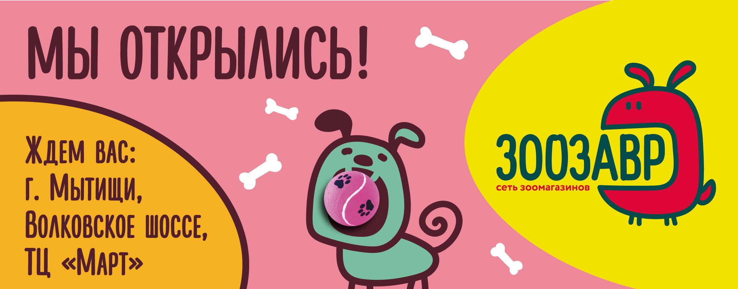 """Новый магазин Зоозавр, :  г. Мытищи, Волковское шоссе, 23Г, ТЦ """"Март"""""""
