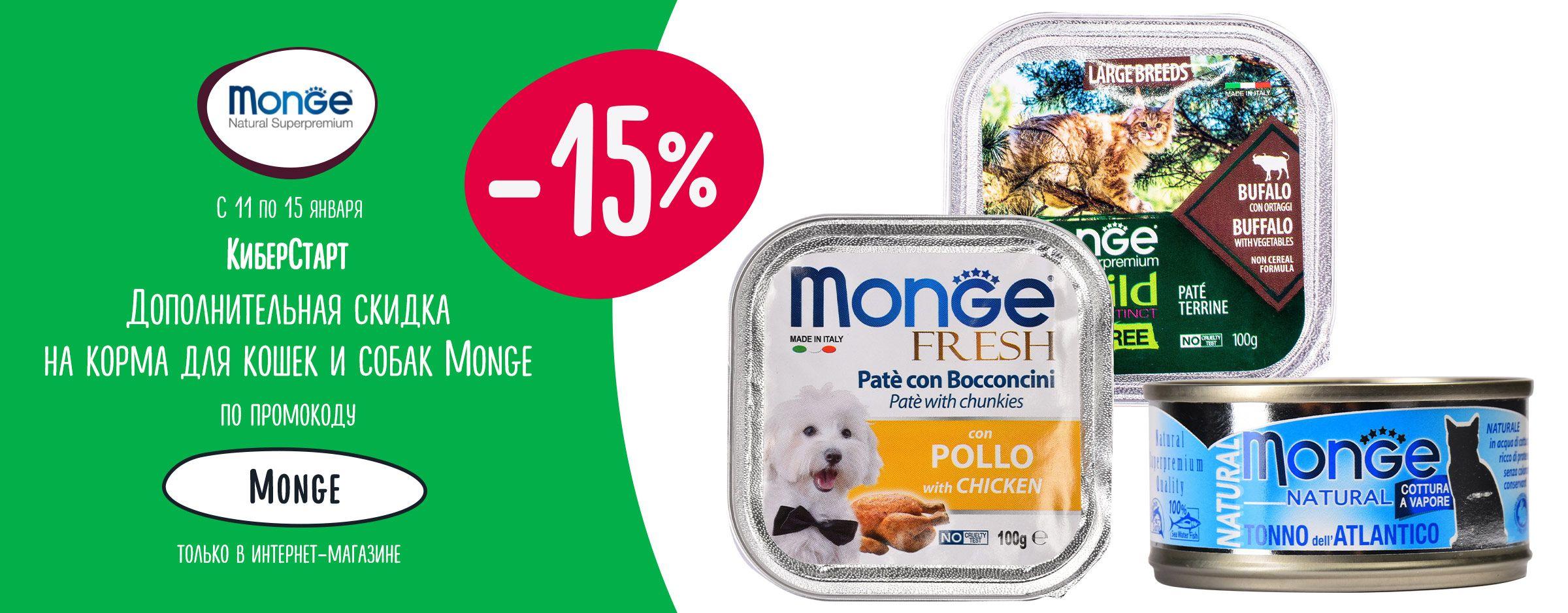 Дополнительная скидка 15% на корма Monge для кошек и собак по промокоду