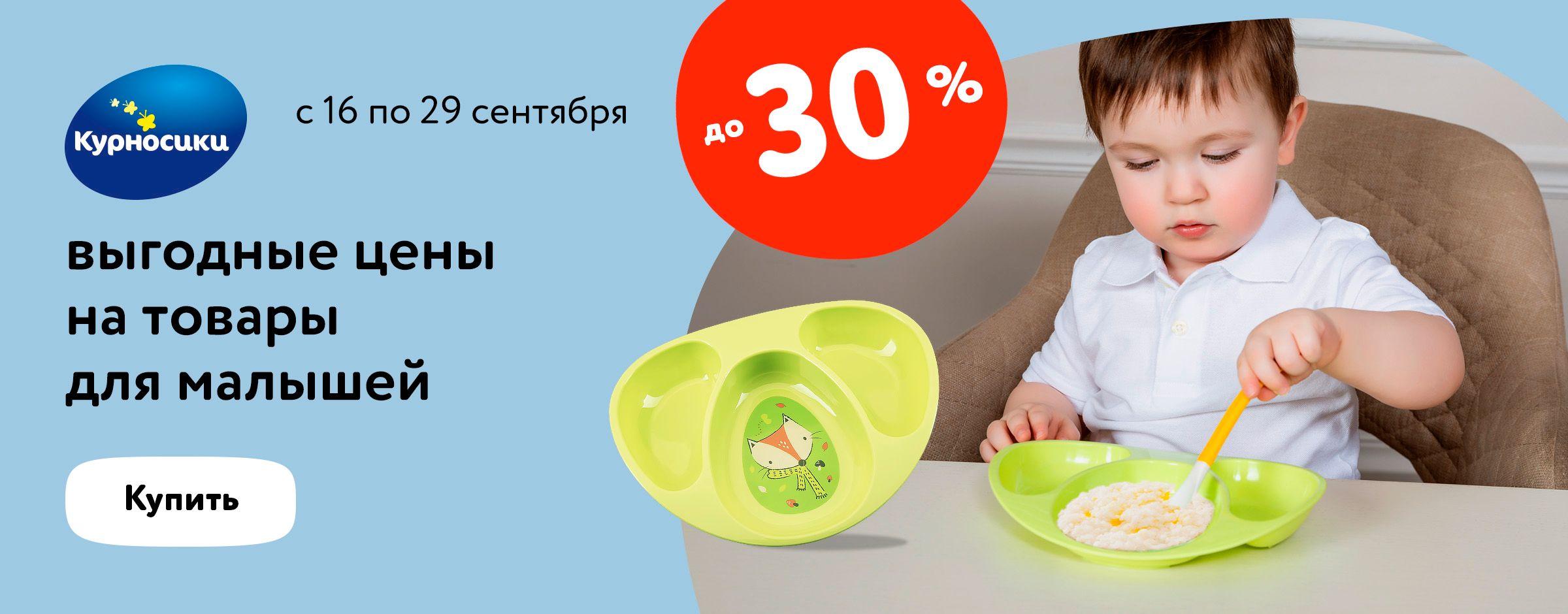 До 30% на товары для малышей Курносики статика