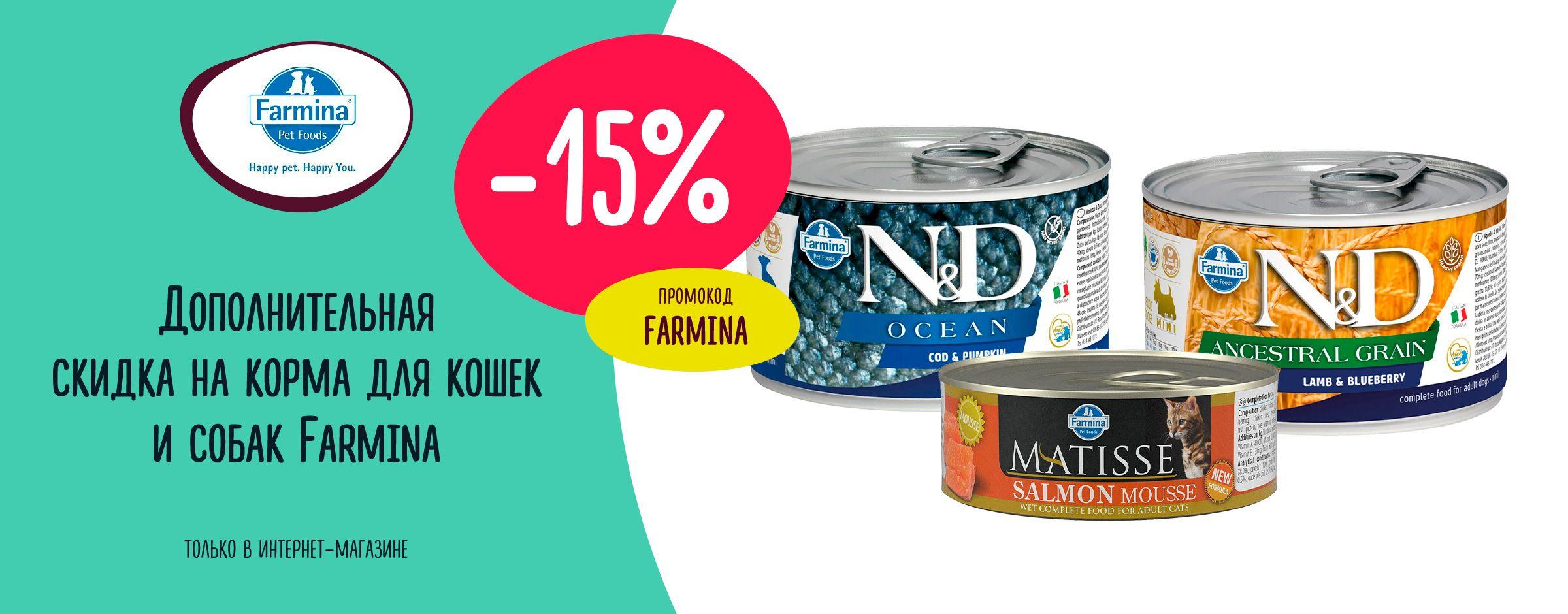 15% на Farmina по промокоду FARMINA выходные