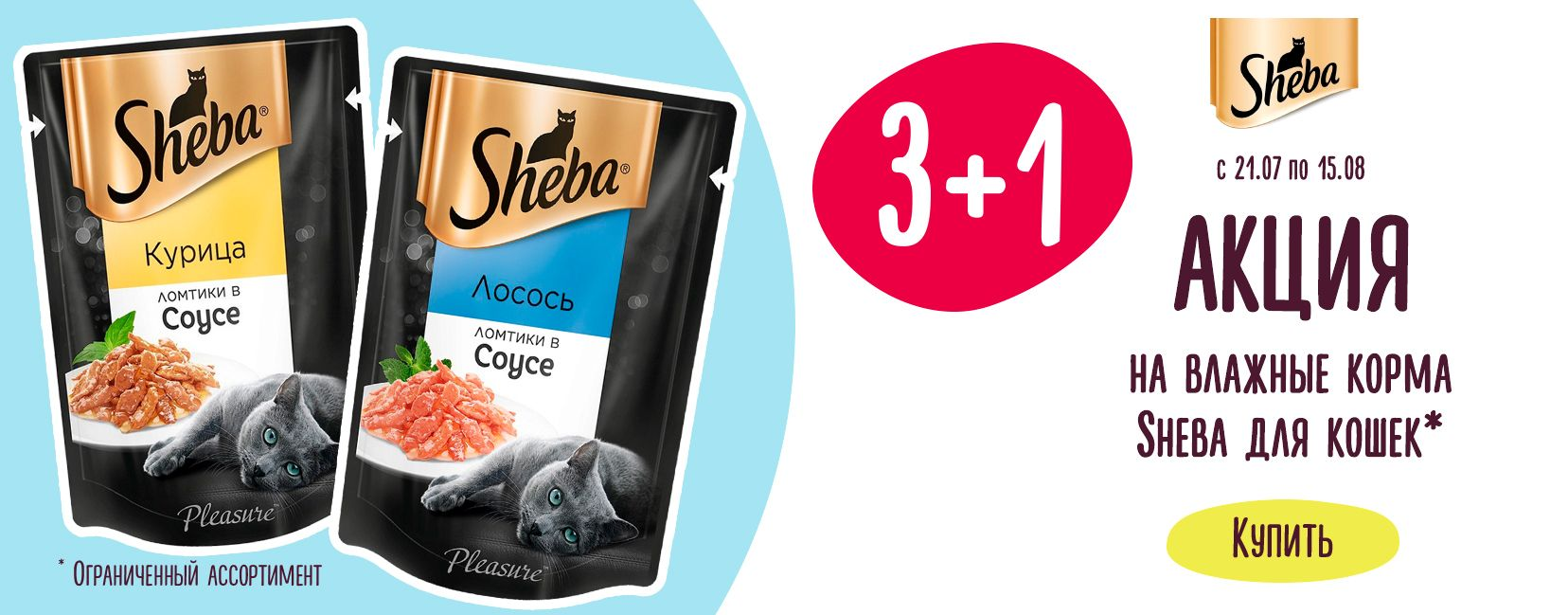 3+1 на влажные корма Sheba для кошек