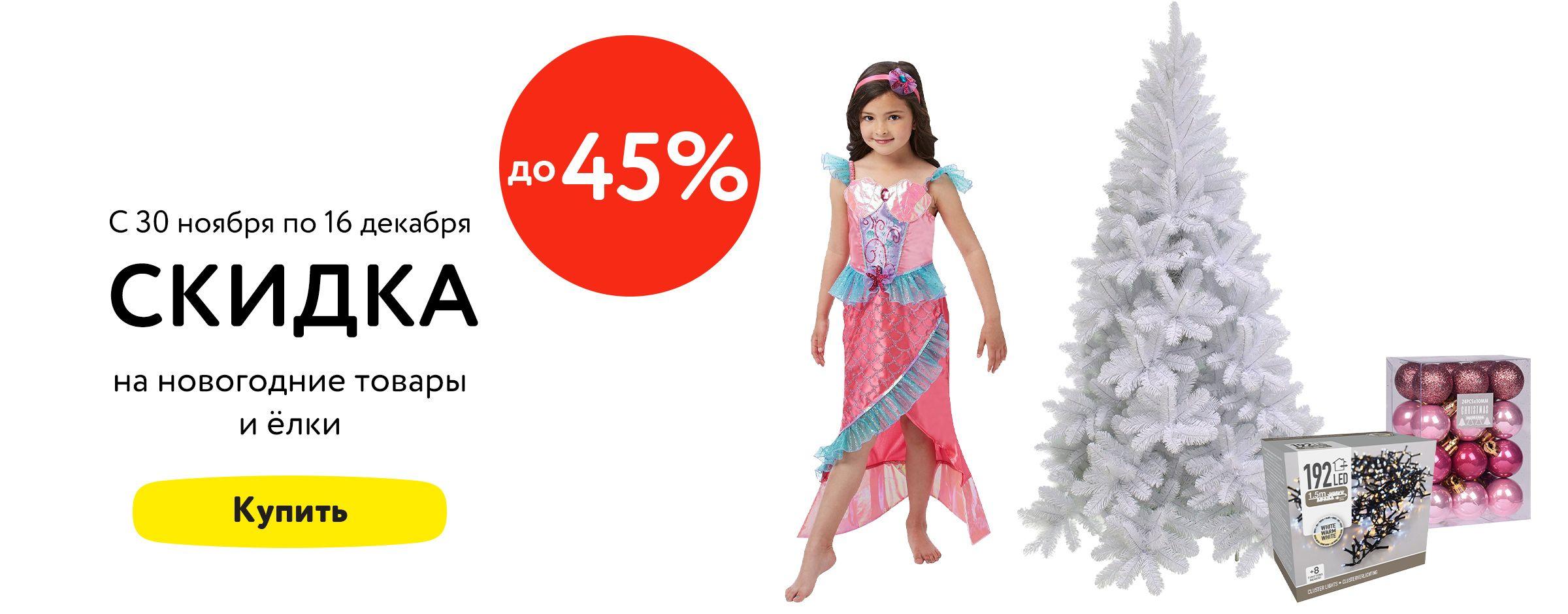 Скидки до 45% на новогодние товары и елки