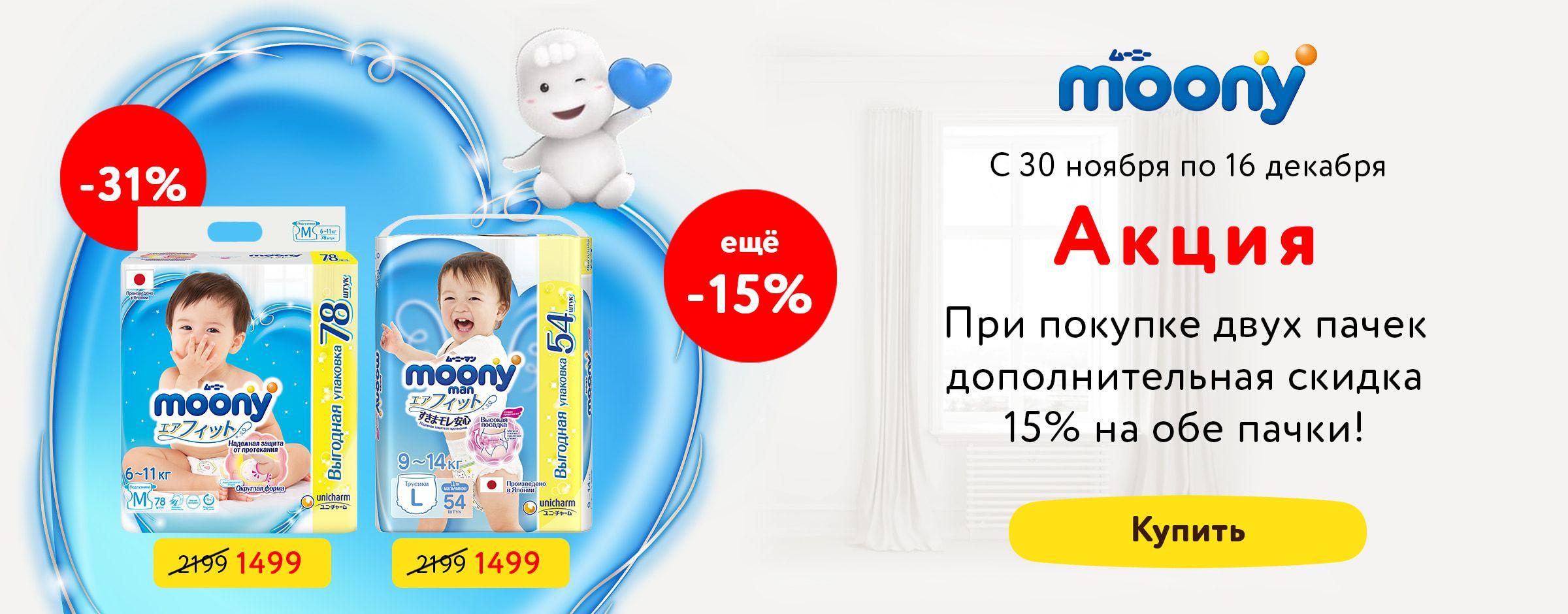 Доп скидка 15% на 2 упаковки Moony