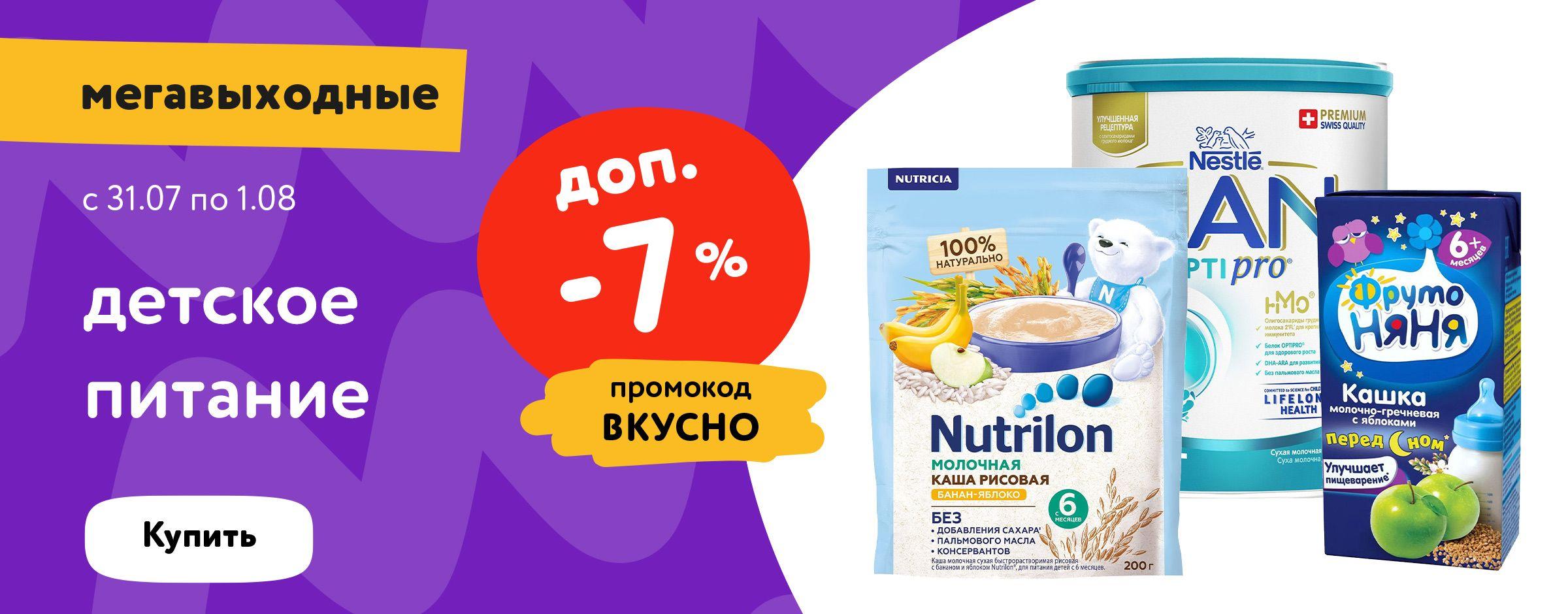Мегавыходные 7% на питание ВКУСНО статика