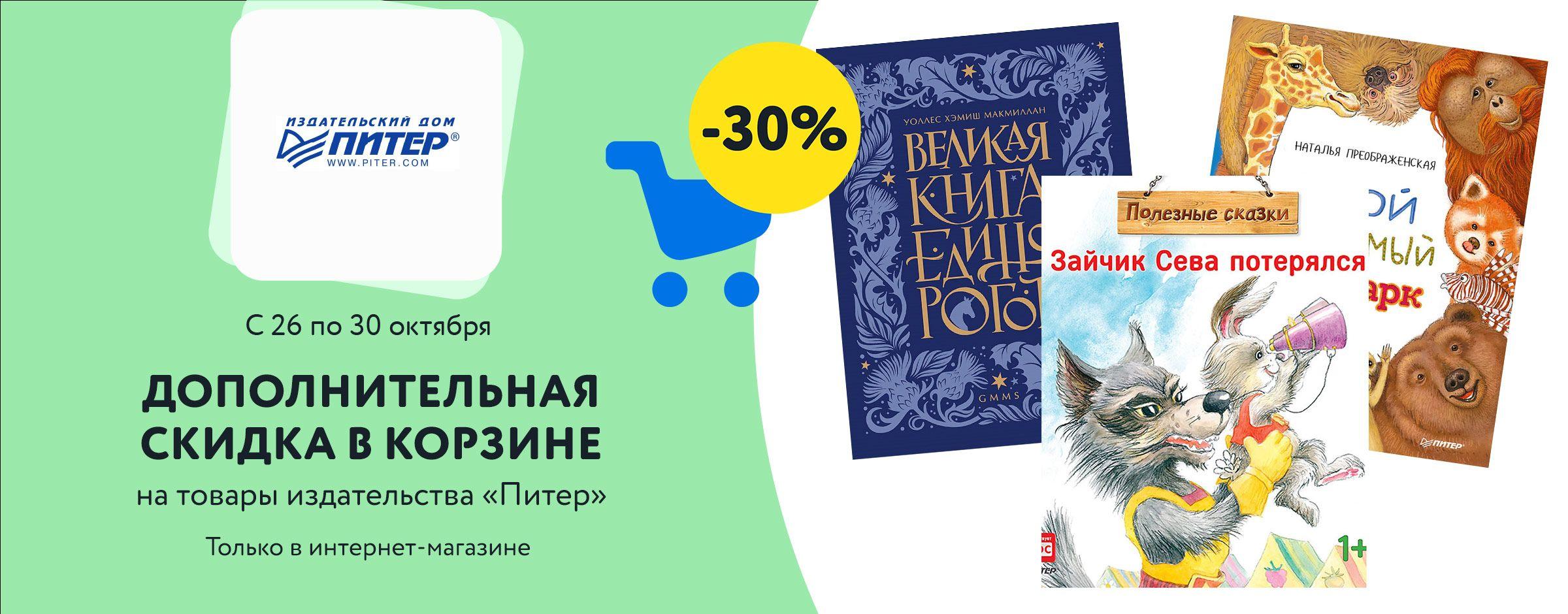 """Скидка 30% в корзине на товары издательства """"Питер"""""""