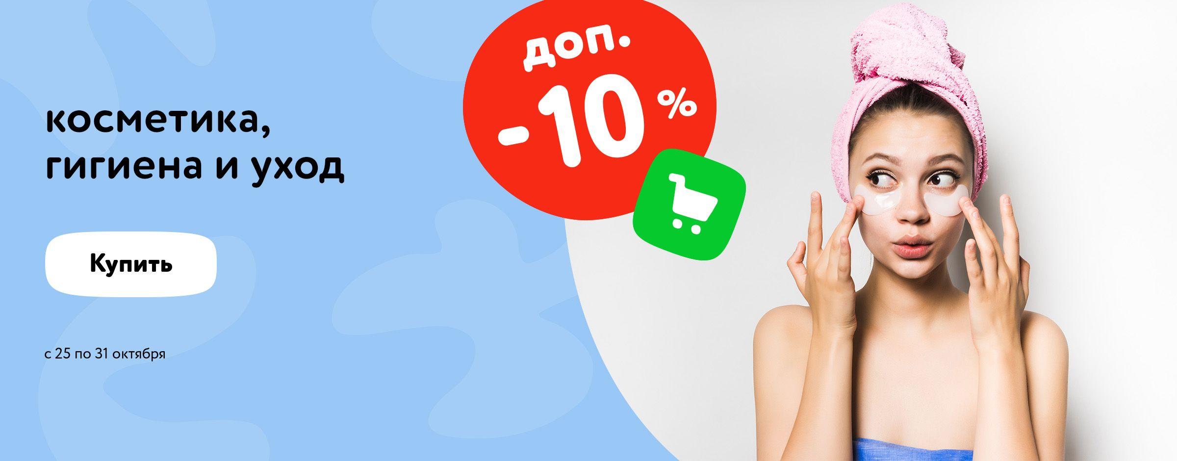 Скидка 10% на косметику, товары для гигиены и ухода в корзине