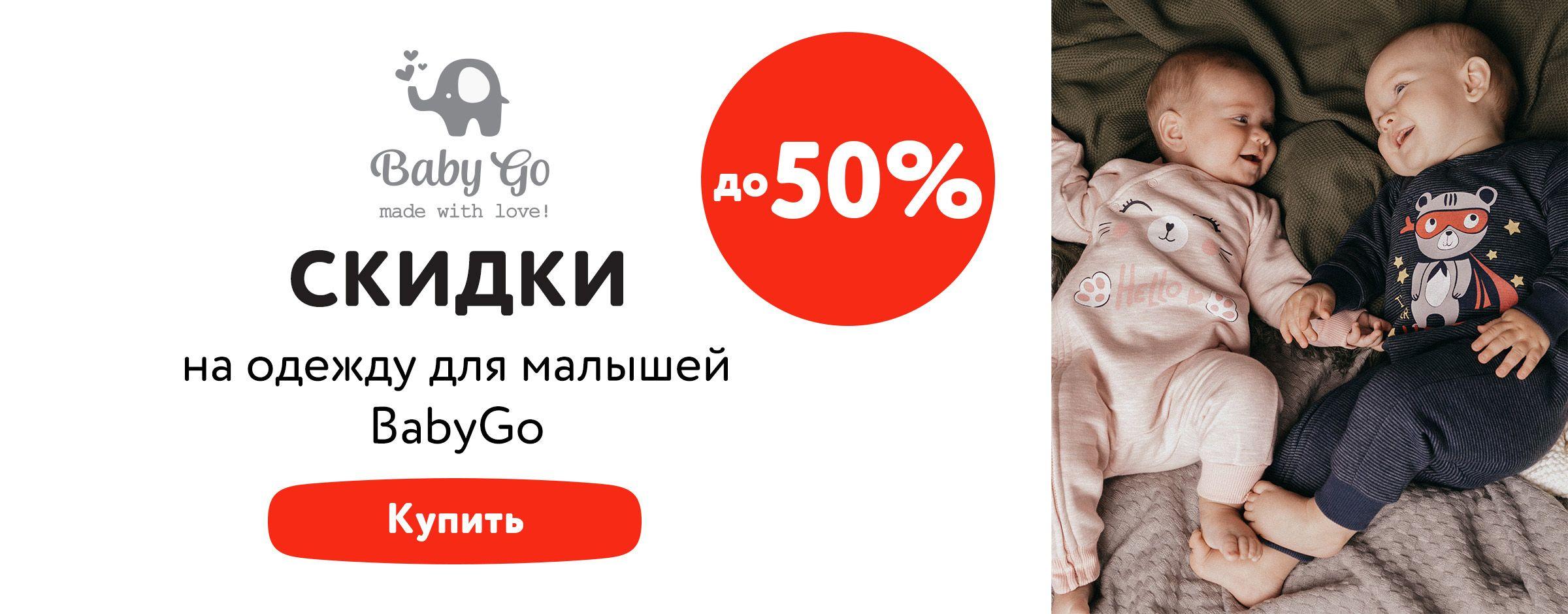 Скидки до 50% на одежду для малышей BabyGo