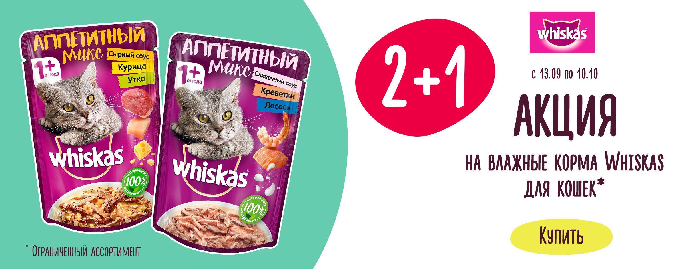 2+1 на влажные корма Whiskas для кошек