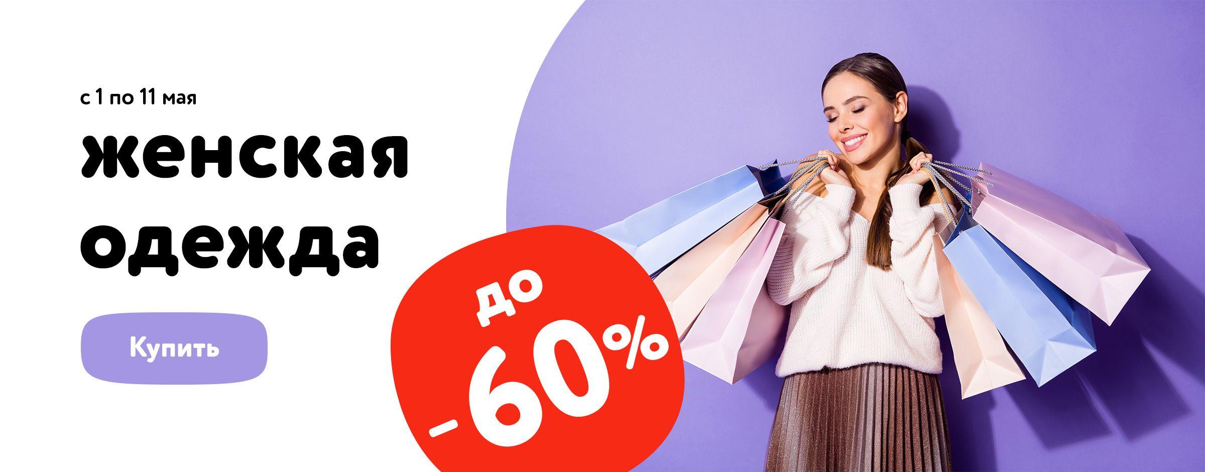 Скидки до 60 % на женскую одежду