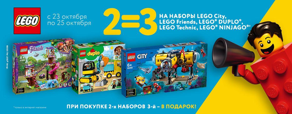 Lego 3=2