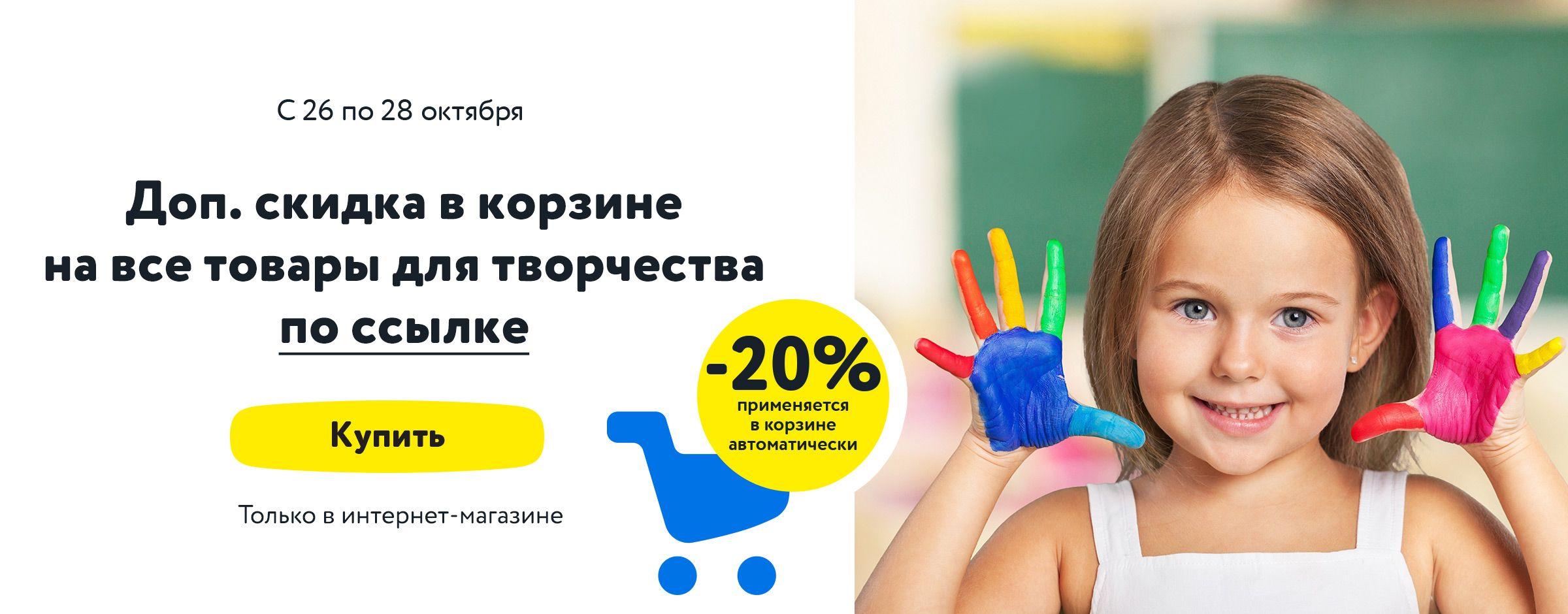 Доп. скидка 20% на товары для творчества