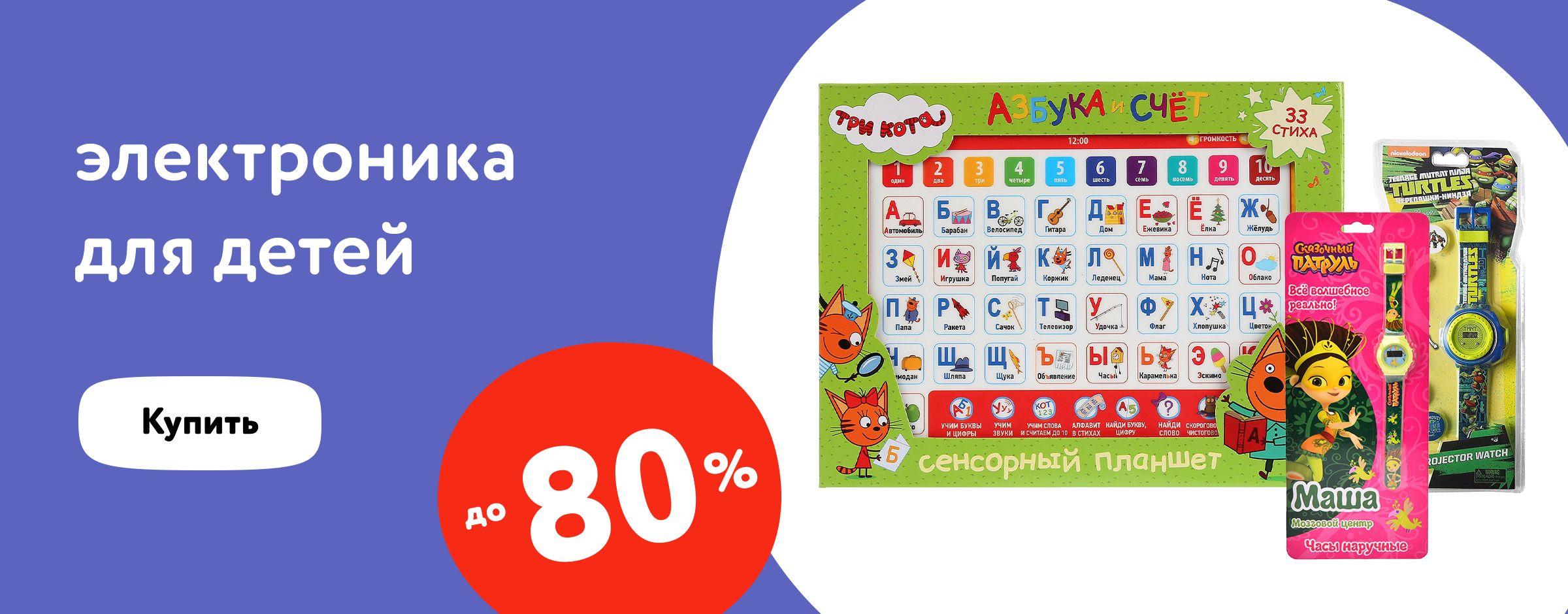 Распродажа электроники для детей категория