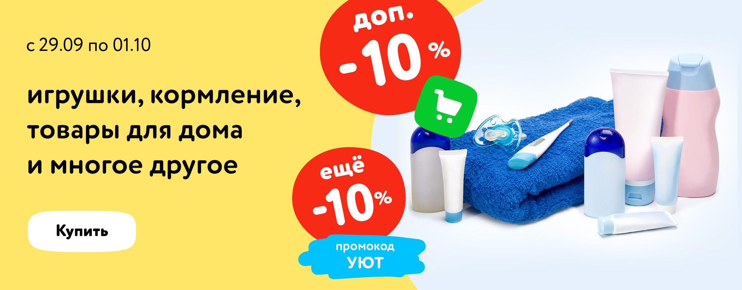 Скидка 10% на широкий ассортимент товаров в корзине + скидка 10% по коду УЮТ