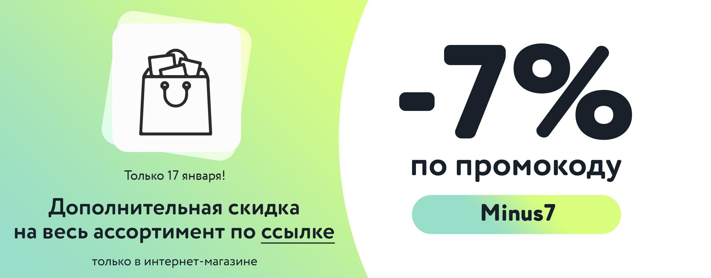 7% по коду Minus7 карусель