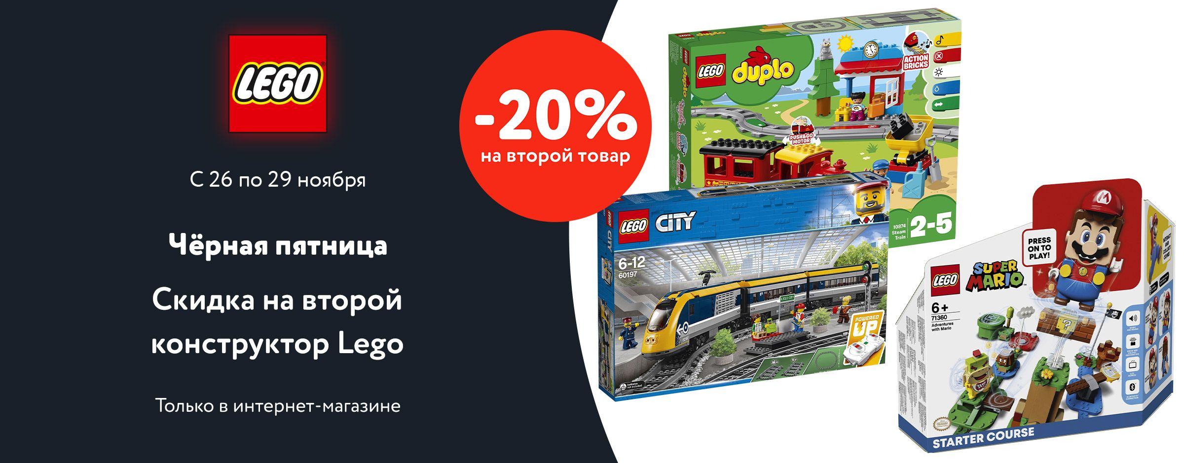 20% на второй LEGO