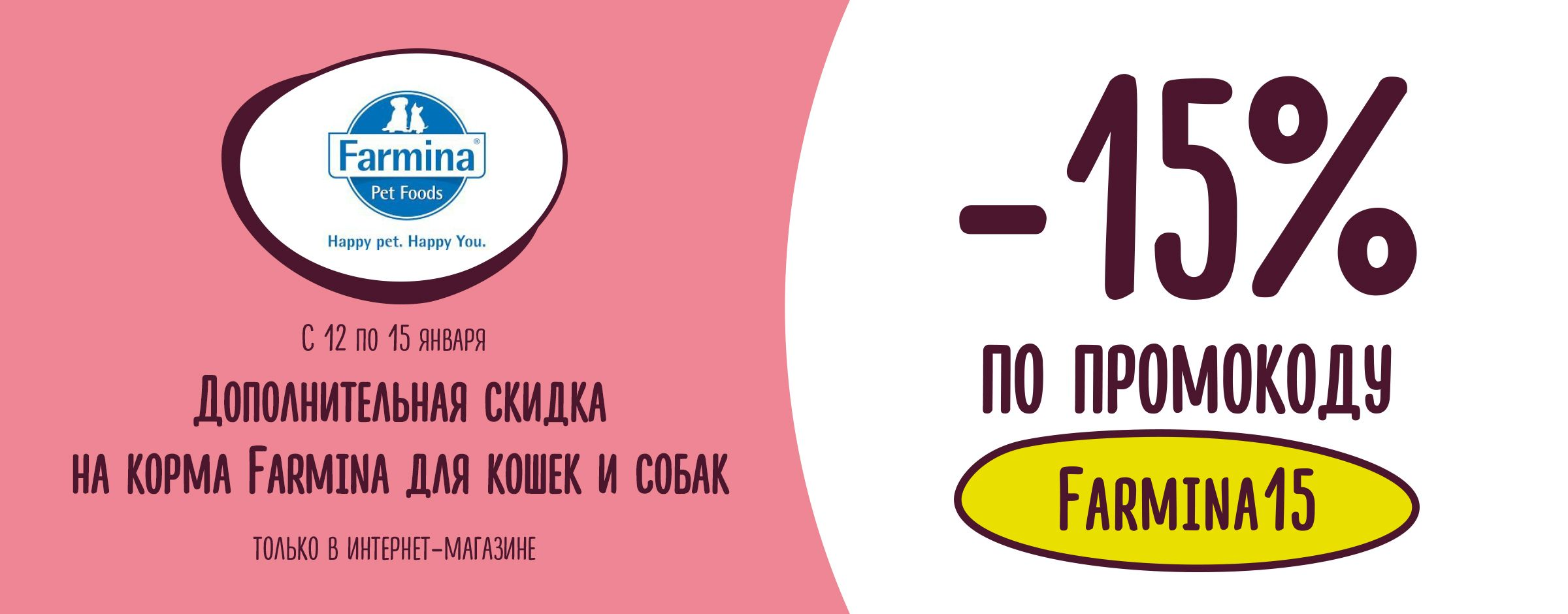 Доп. скидка 15% на корма Farmina для кошек и собак по промокоду