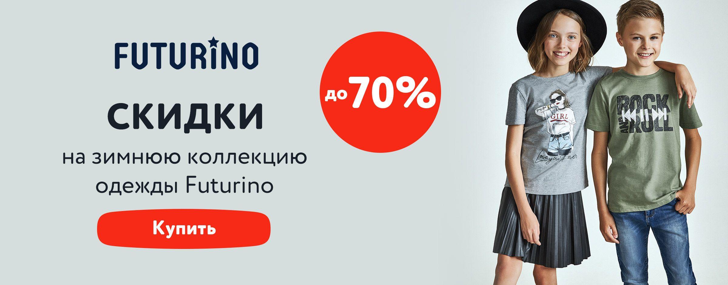 До 70% на зимнюю коллекцию одежды Futurino статика+категория
