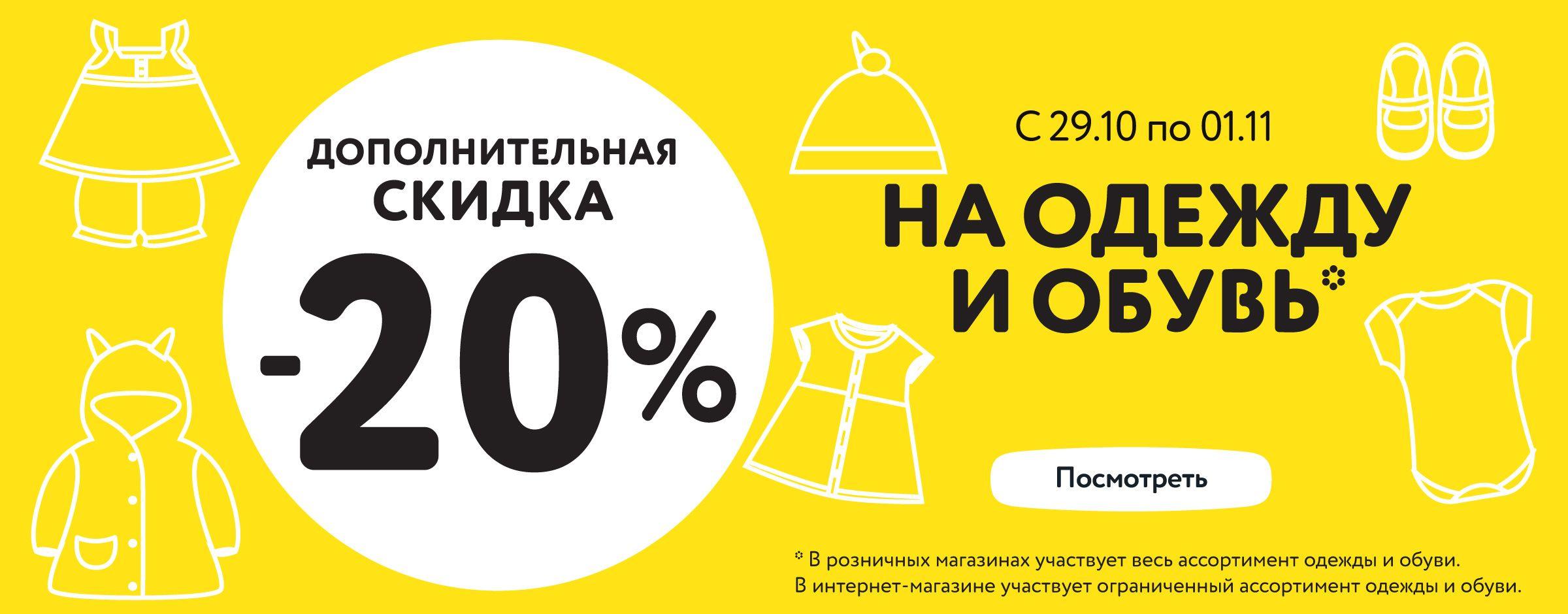 Дополнительная скидка 20% в на одежду и обувь