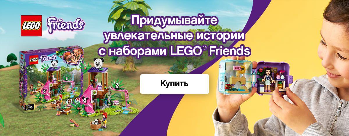 Lego Friend new