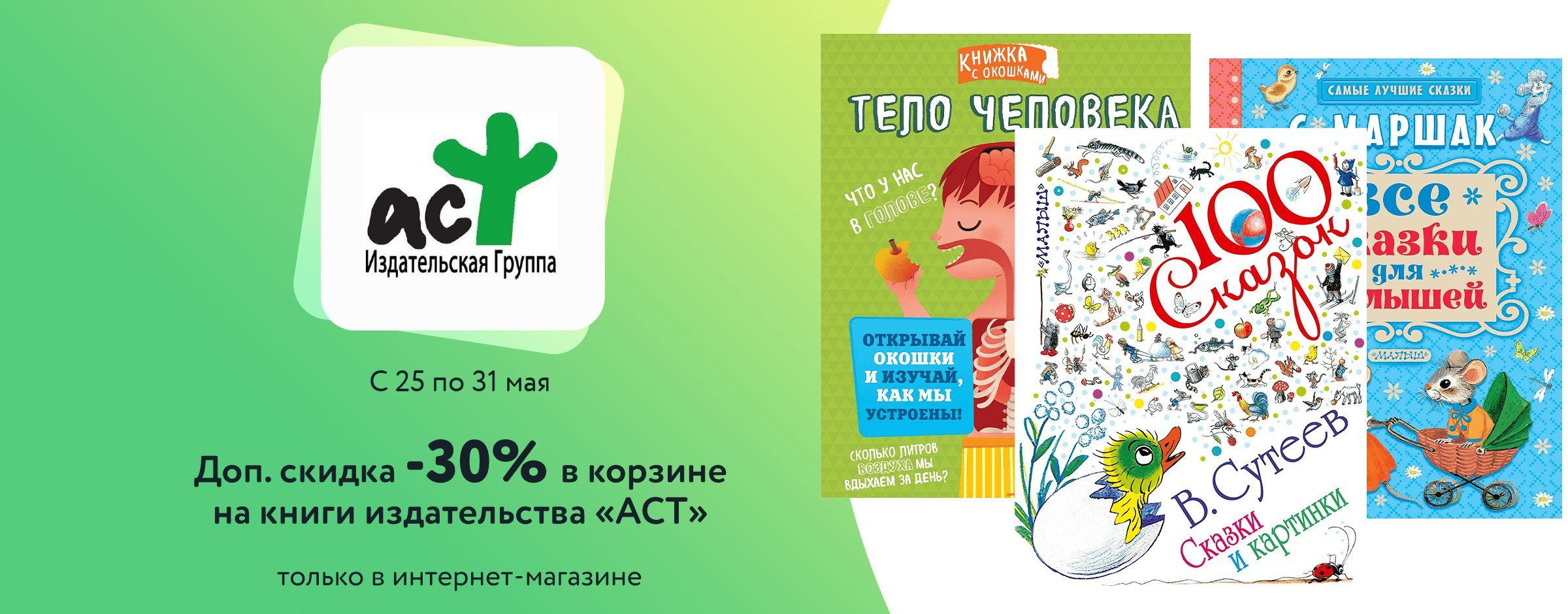 30% в корзине на книги издательства АСТ