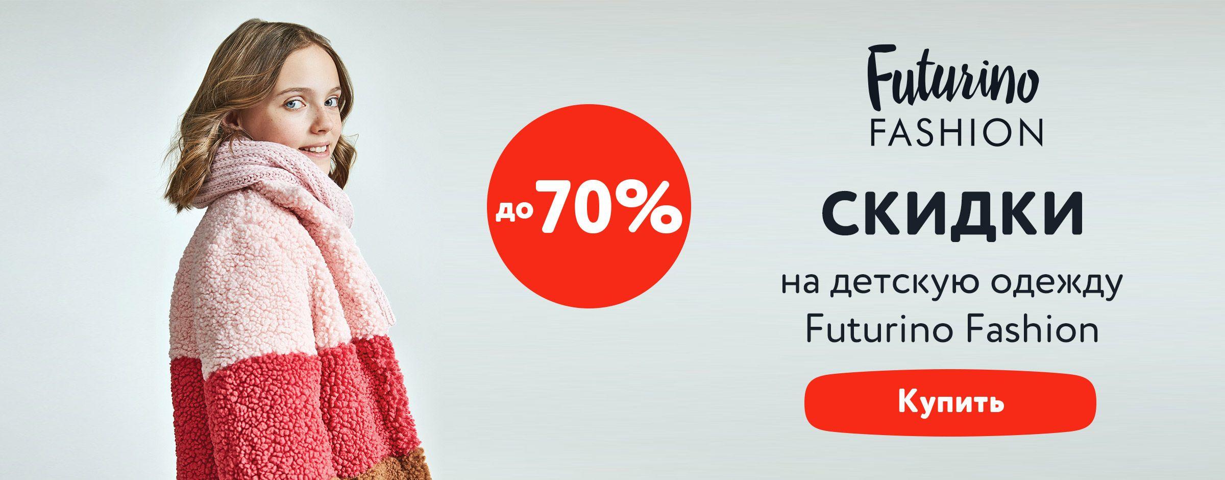 До 70% на детскую одежду Futurino Fashion