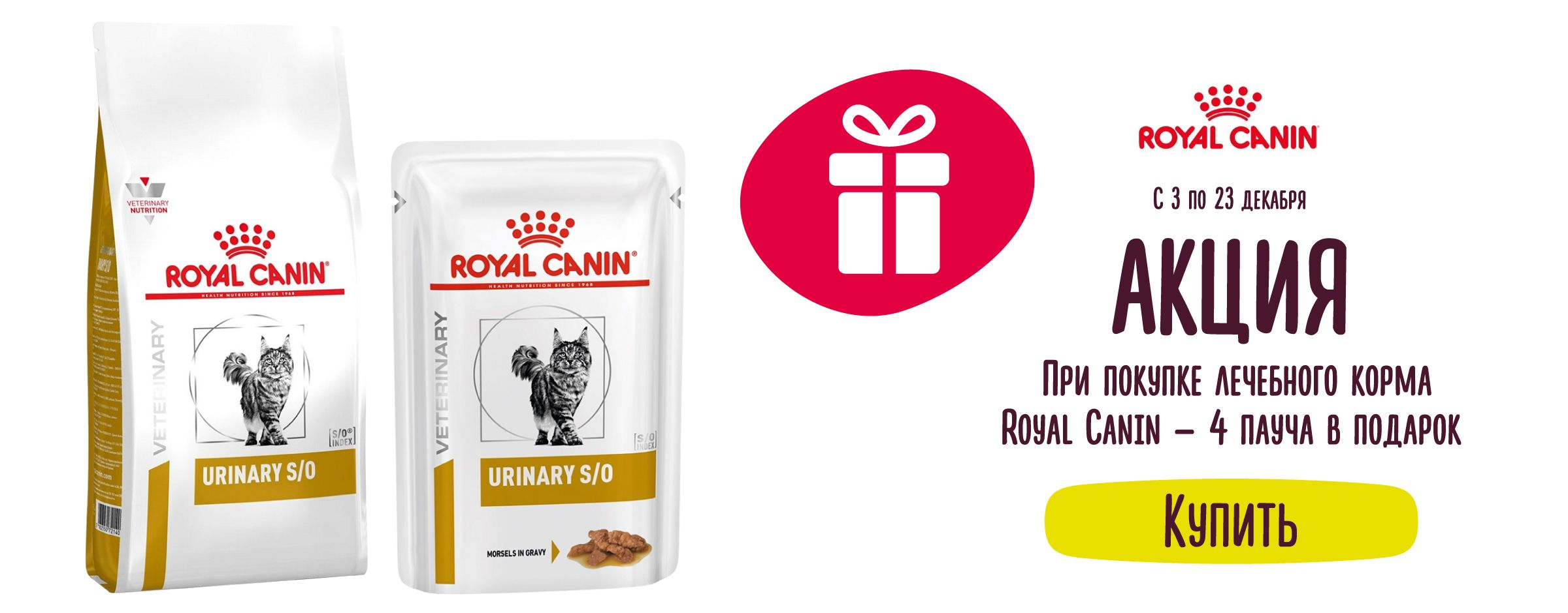 Royal Canin_2== Листовка24