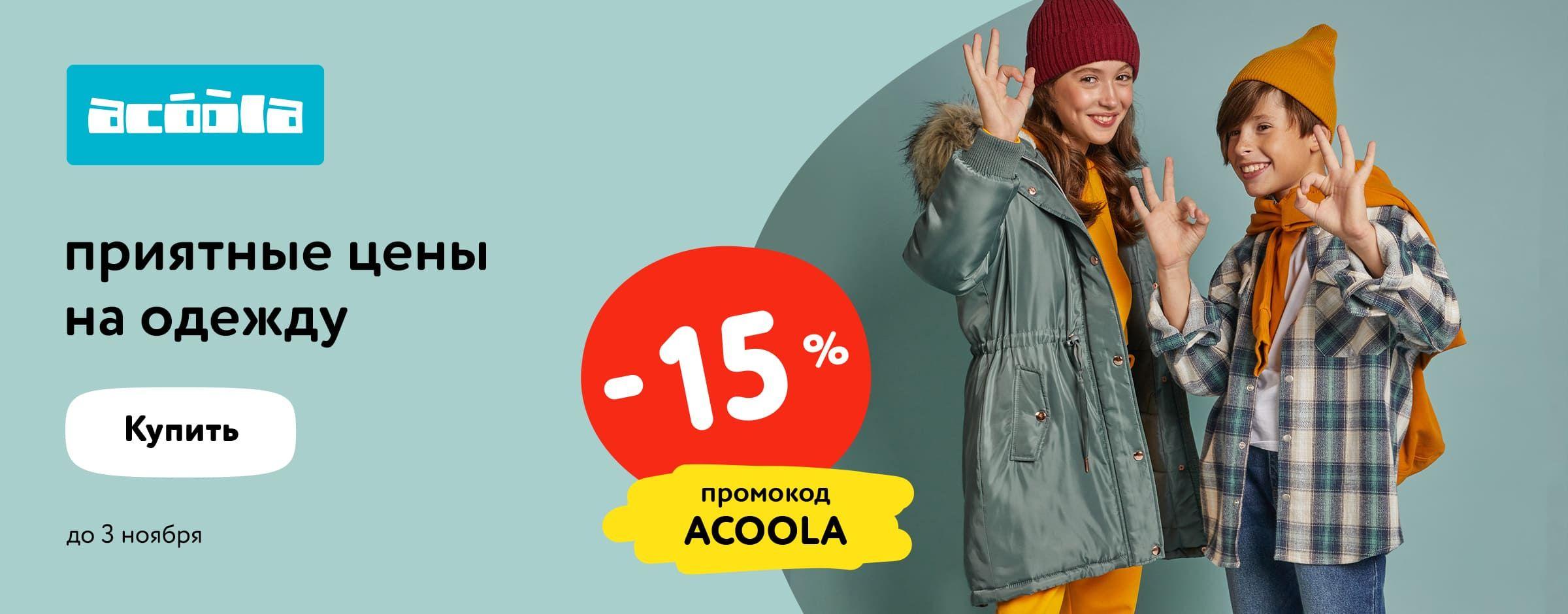 Скидка 15% на детскую одежду бренда Acoola по промокоду ACOOLA