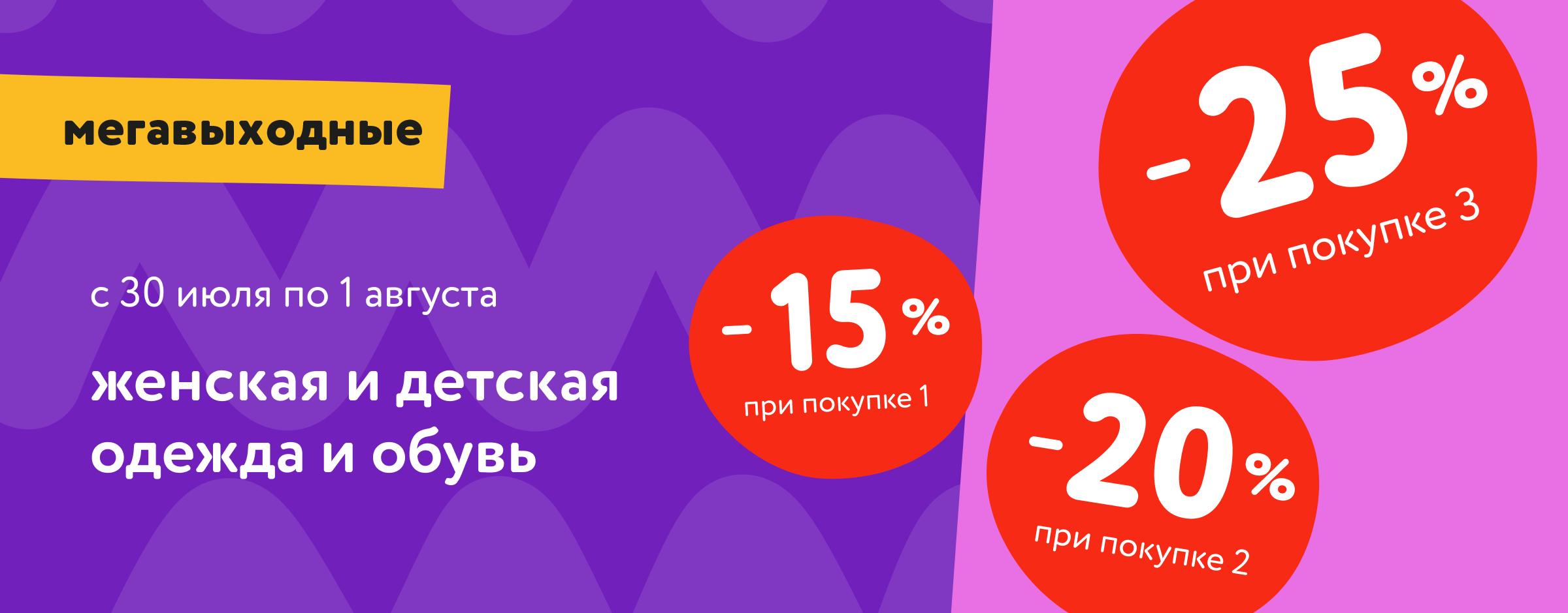 -15% на 1, -20% на 2, -25% на 3 вещи