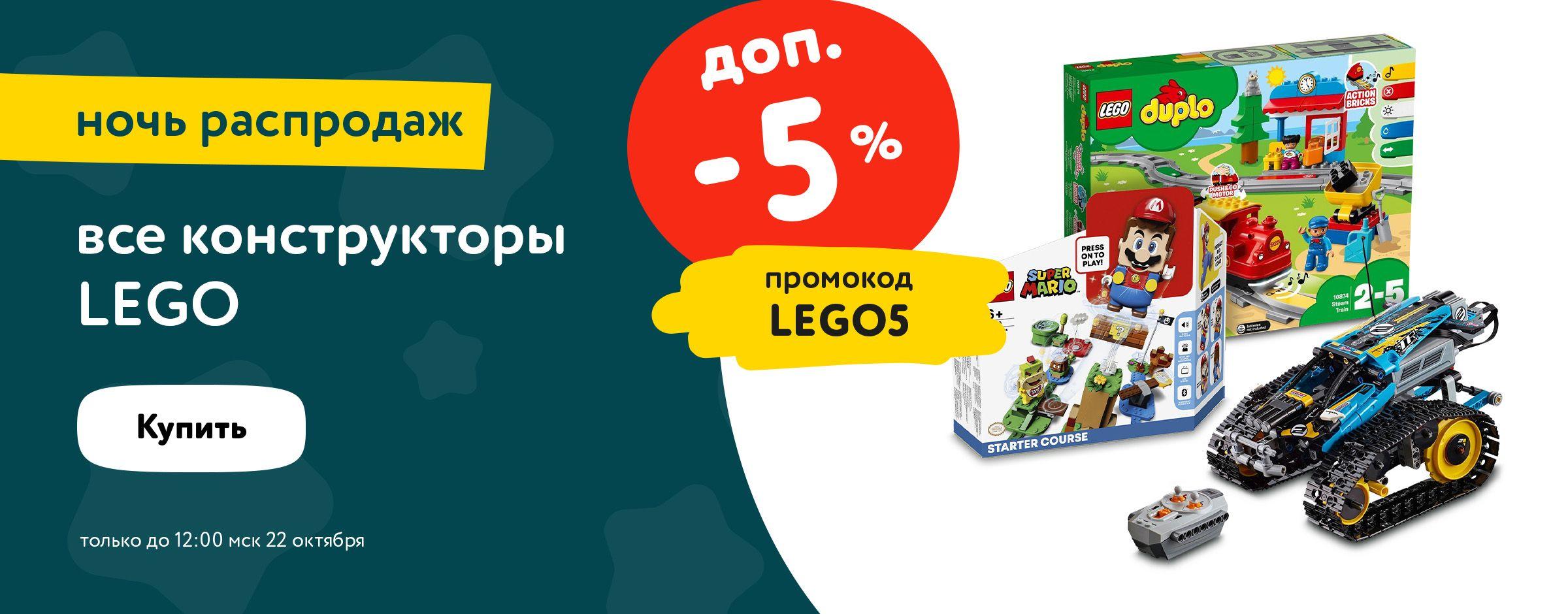 Ночь распродаже 5% на LEGO статика + категории