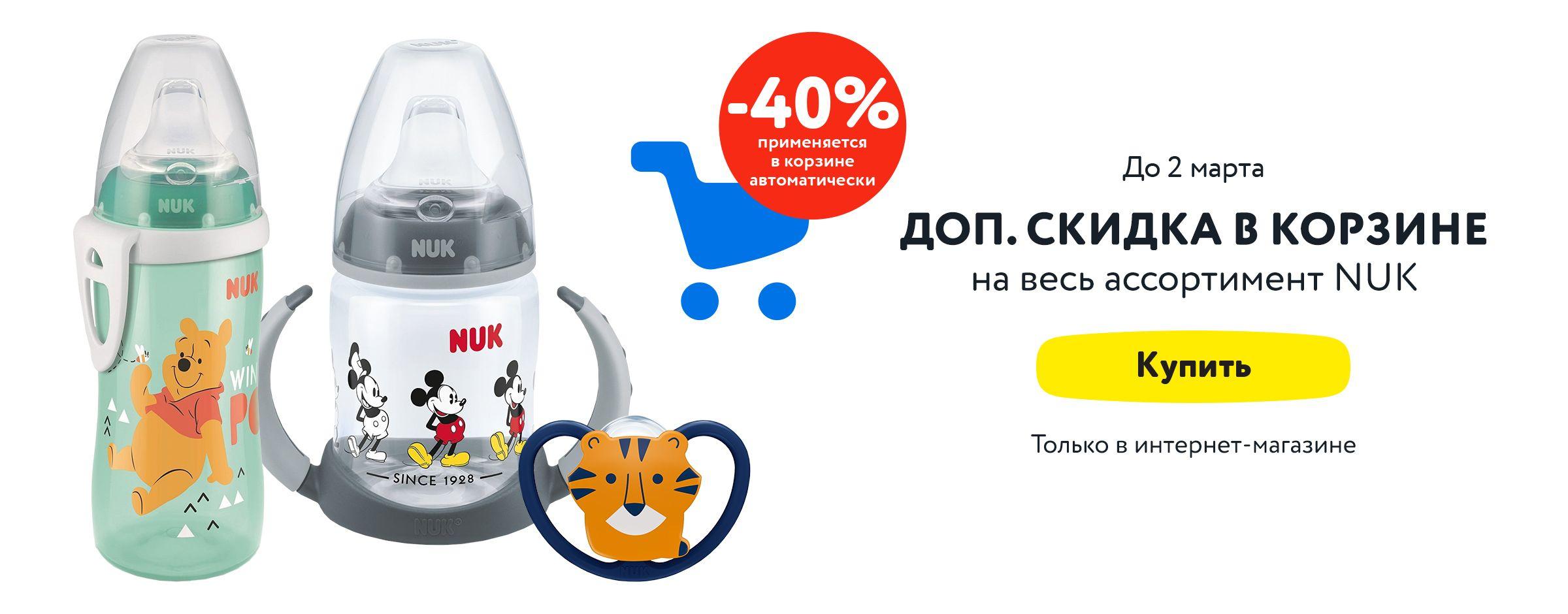 40% в корзине на весь ассортимент NUK статика