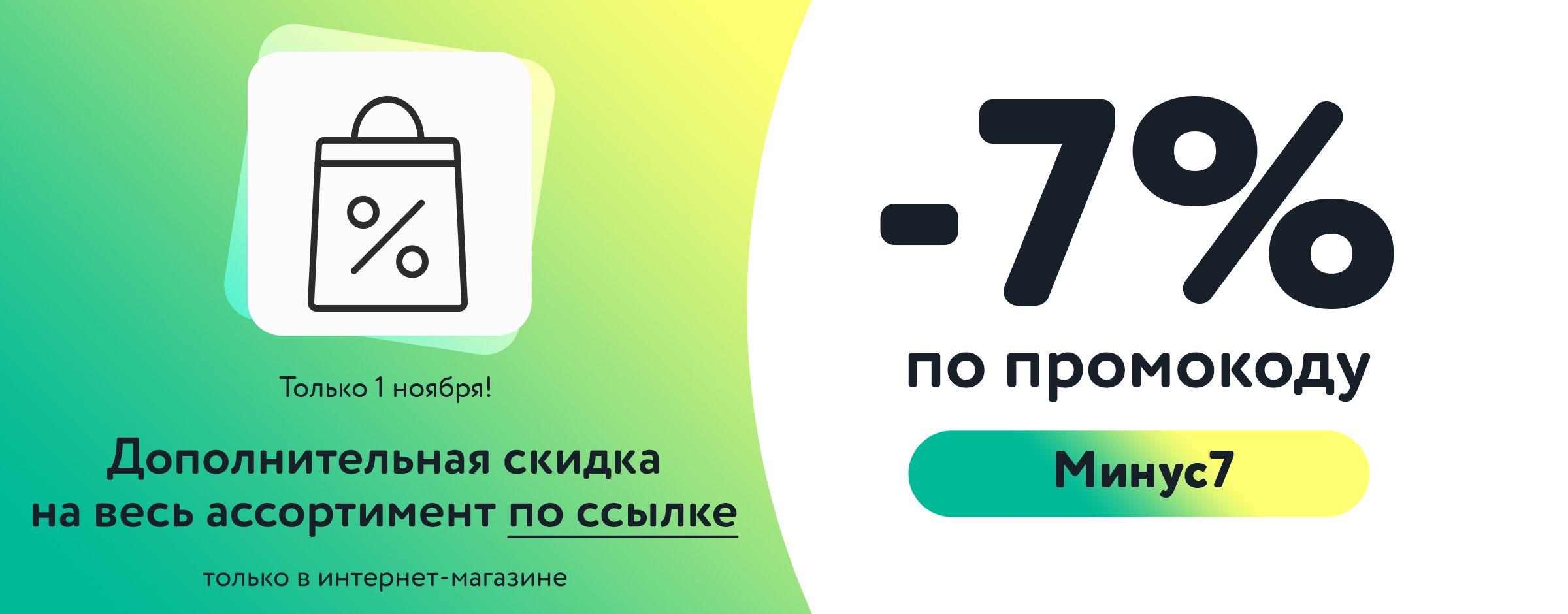 7% по промокоду Минус7