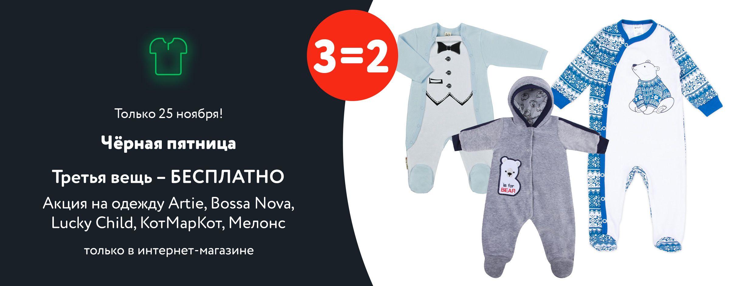 3=2 на одежду МП