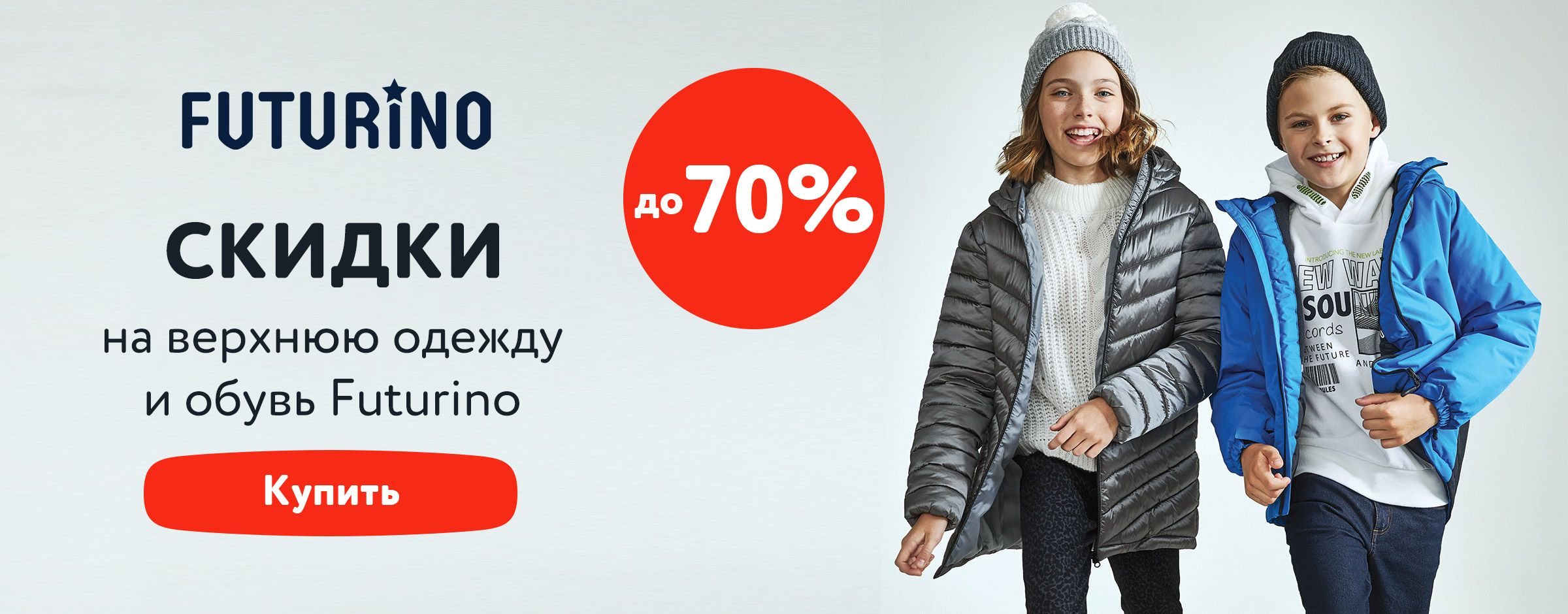 До 70% на верхнюю одежду Futurino статика