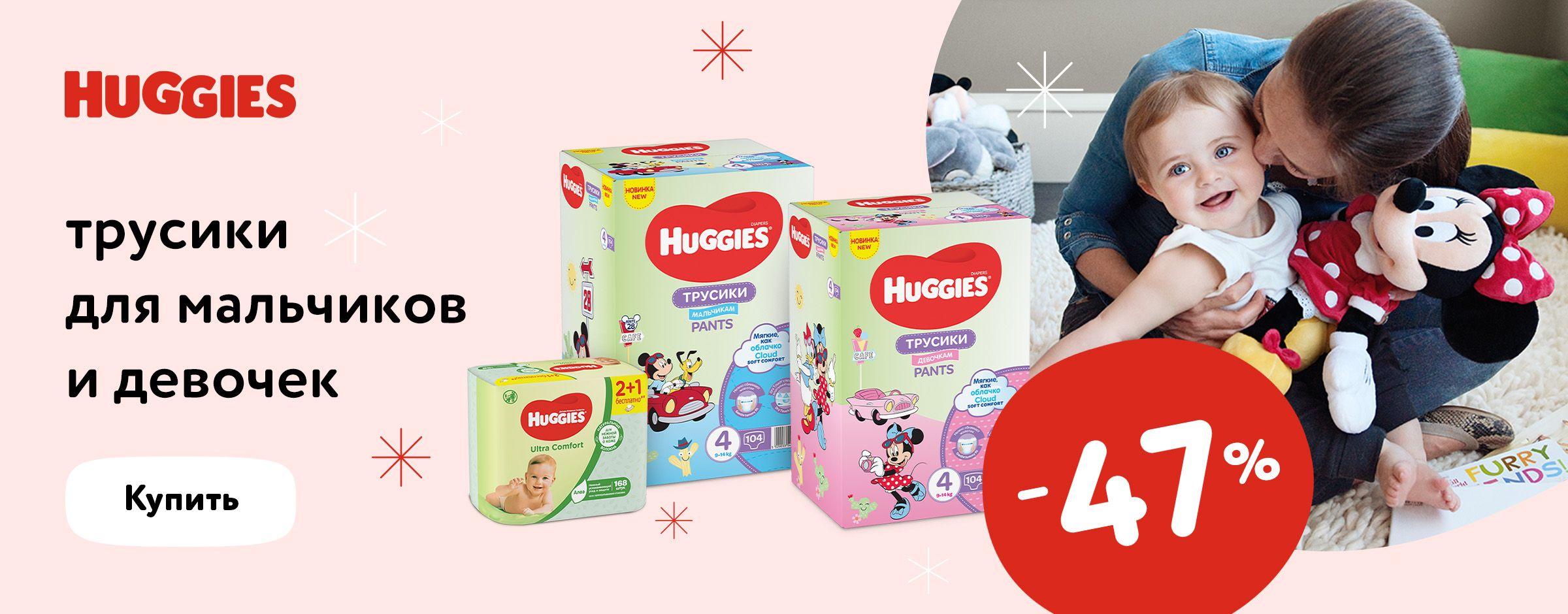 Акция на трусики Huggies для мальчиков и девочек статика