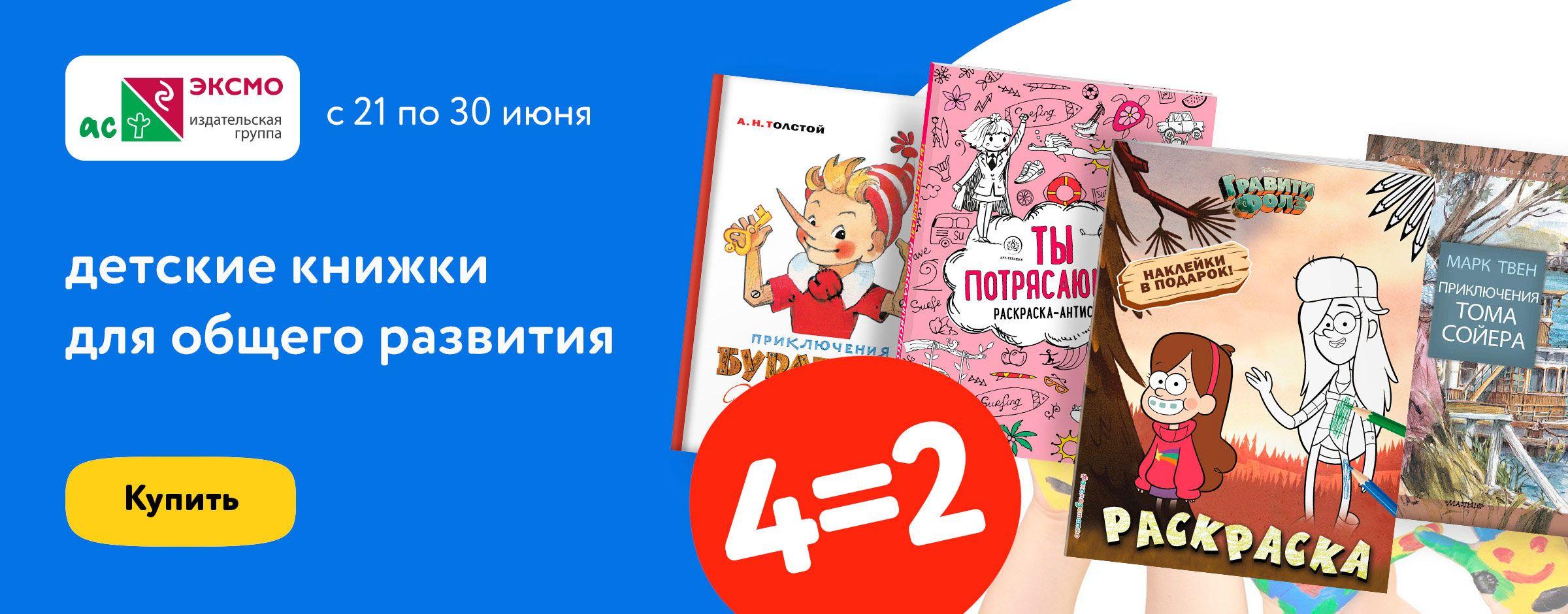 4=2 на книги Эксмо и АСТ карусель Книги
